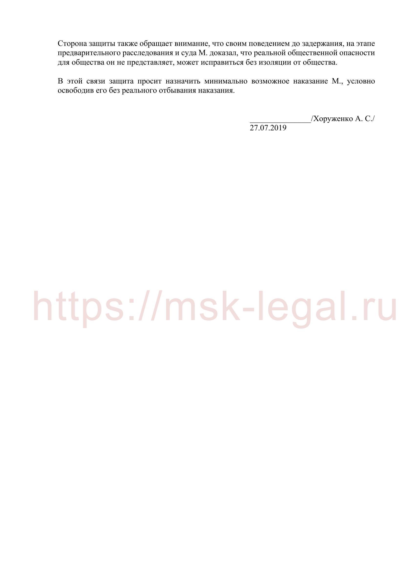 Пример прений при особом порядке по ст. 159 УК РФ