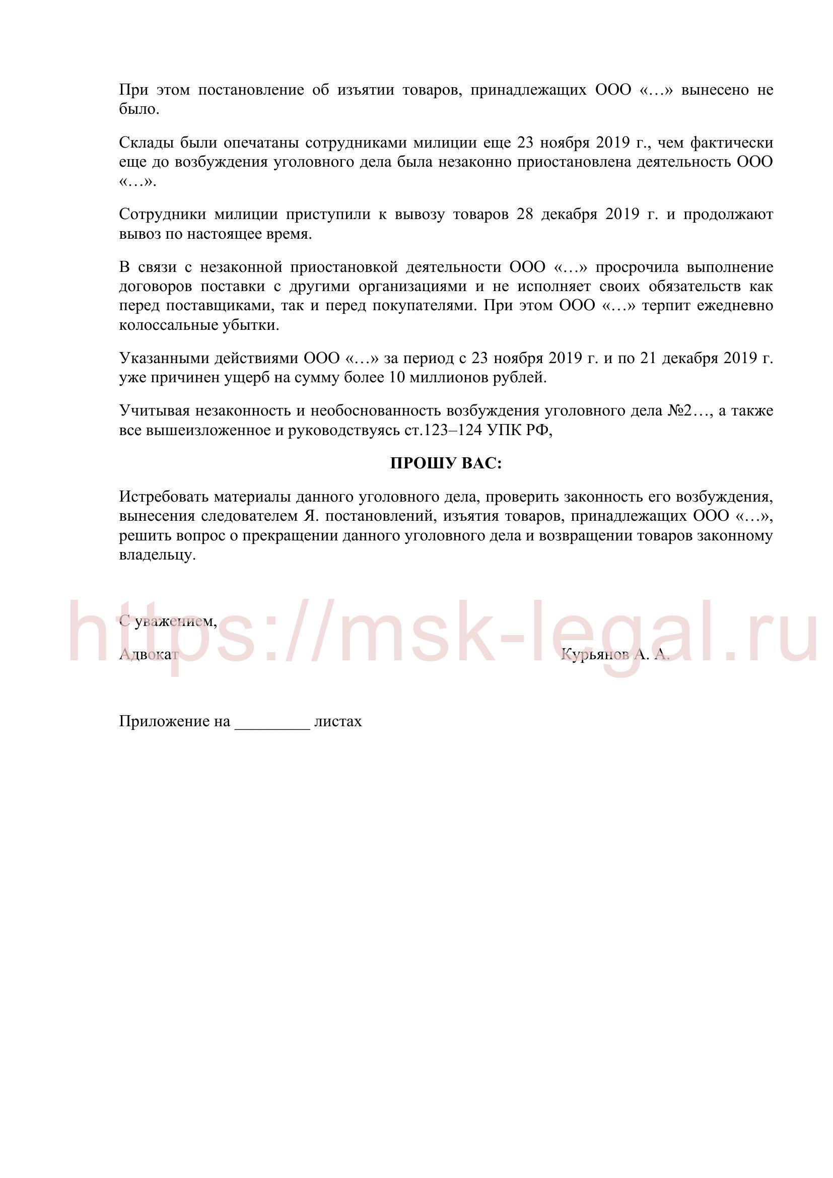 Пример жалобы по ст. 125 УПК РФ в суд