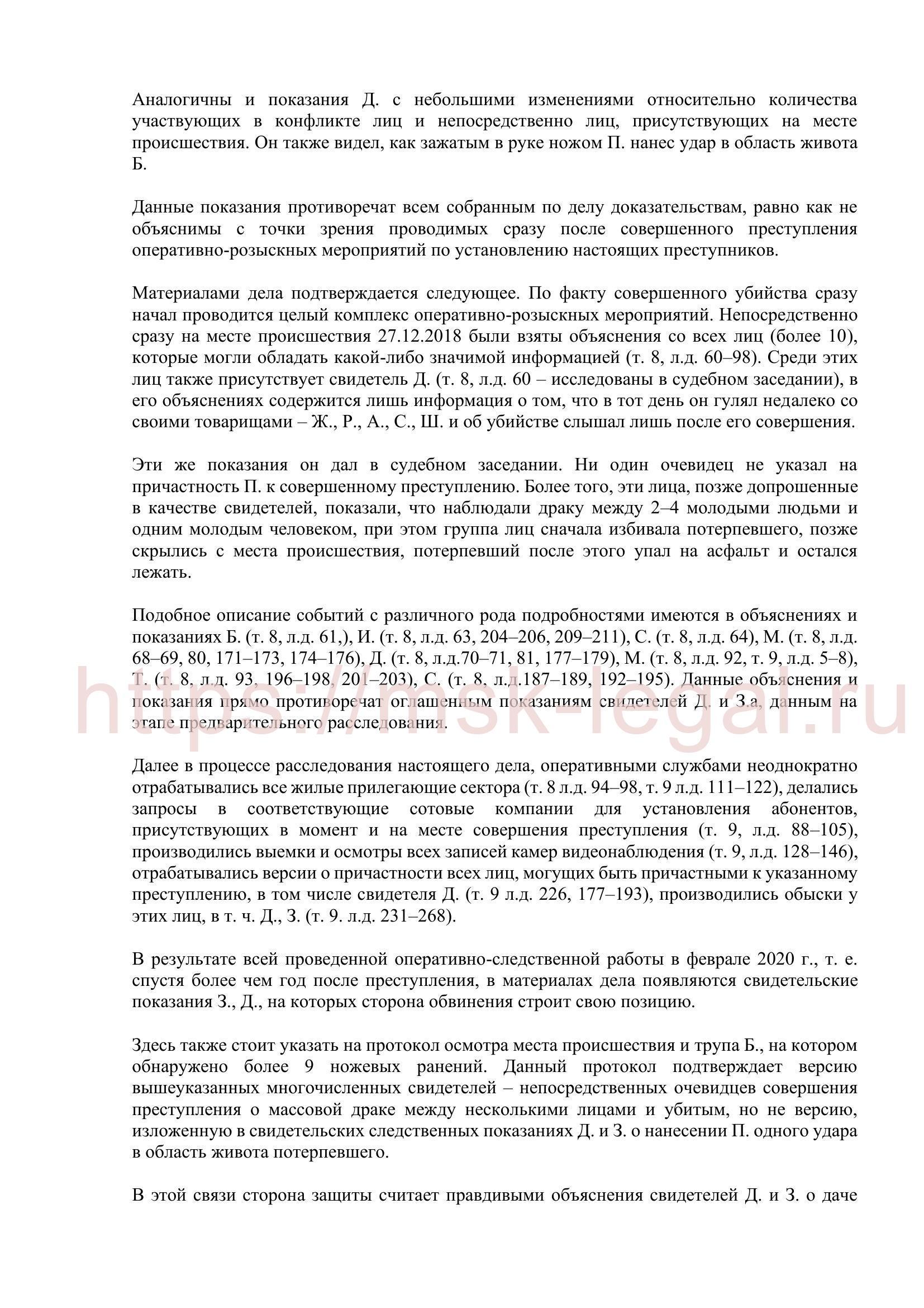 Тезисы к выступлению адвоката Хоруженко А. С. по уголовному делу об убийстве