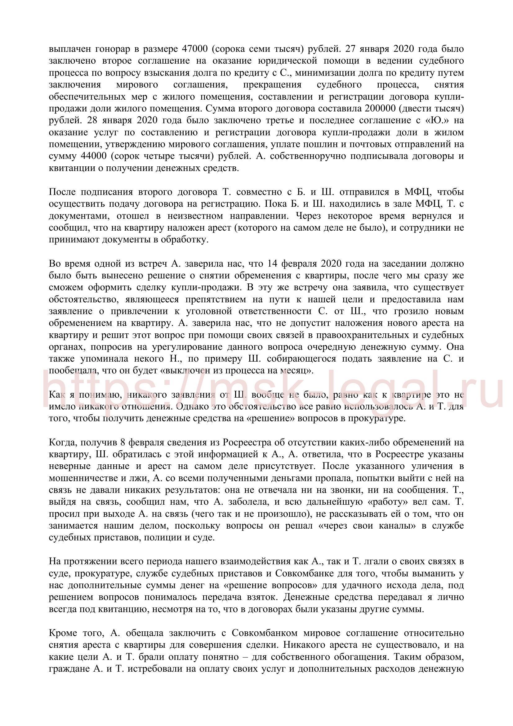 Заявление о возбуждении уголовного дела по мошенничеству