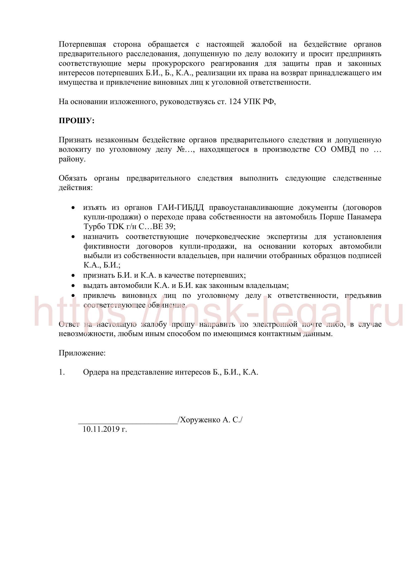Жалоба по ст. 124 УПК в прокуратуру на бездействие следователя