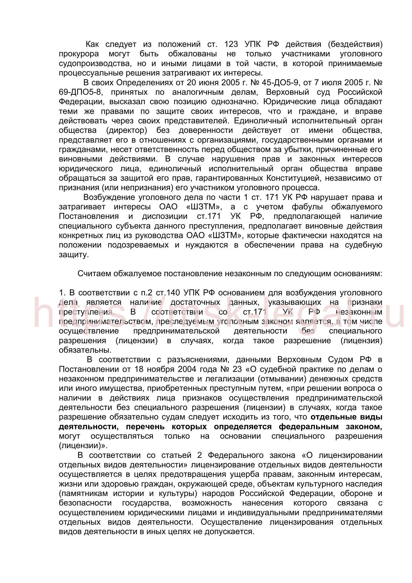 Жалоба на постановление о возбуждении дела по ст. 171 УК РФ