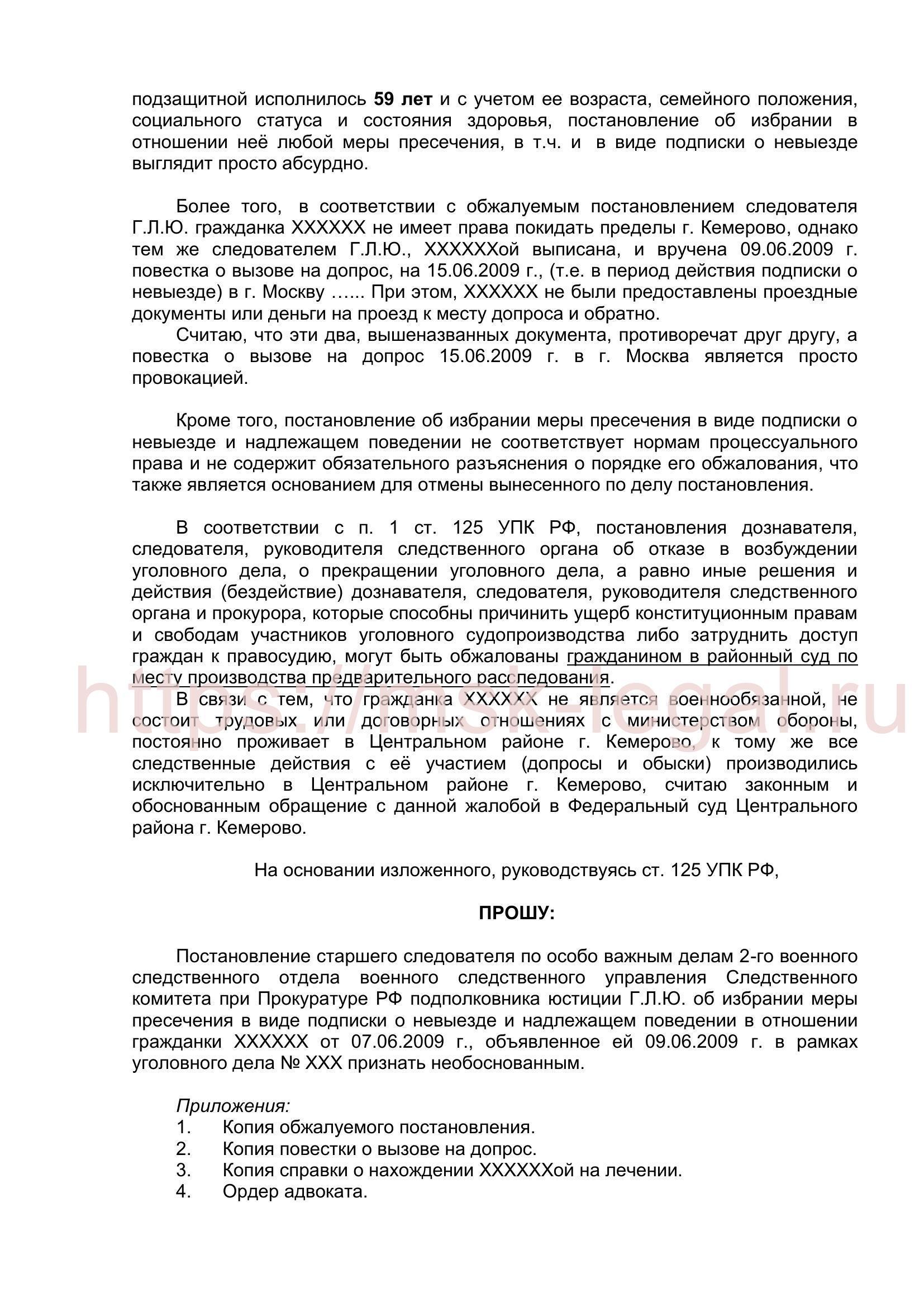 Жалоба на постановление об избрании меры пресечения в виде подписки о невыезде и надлежащем поведении