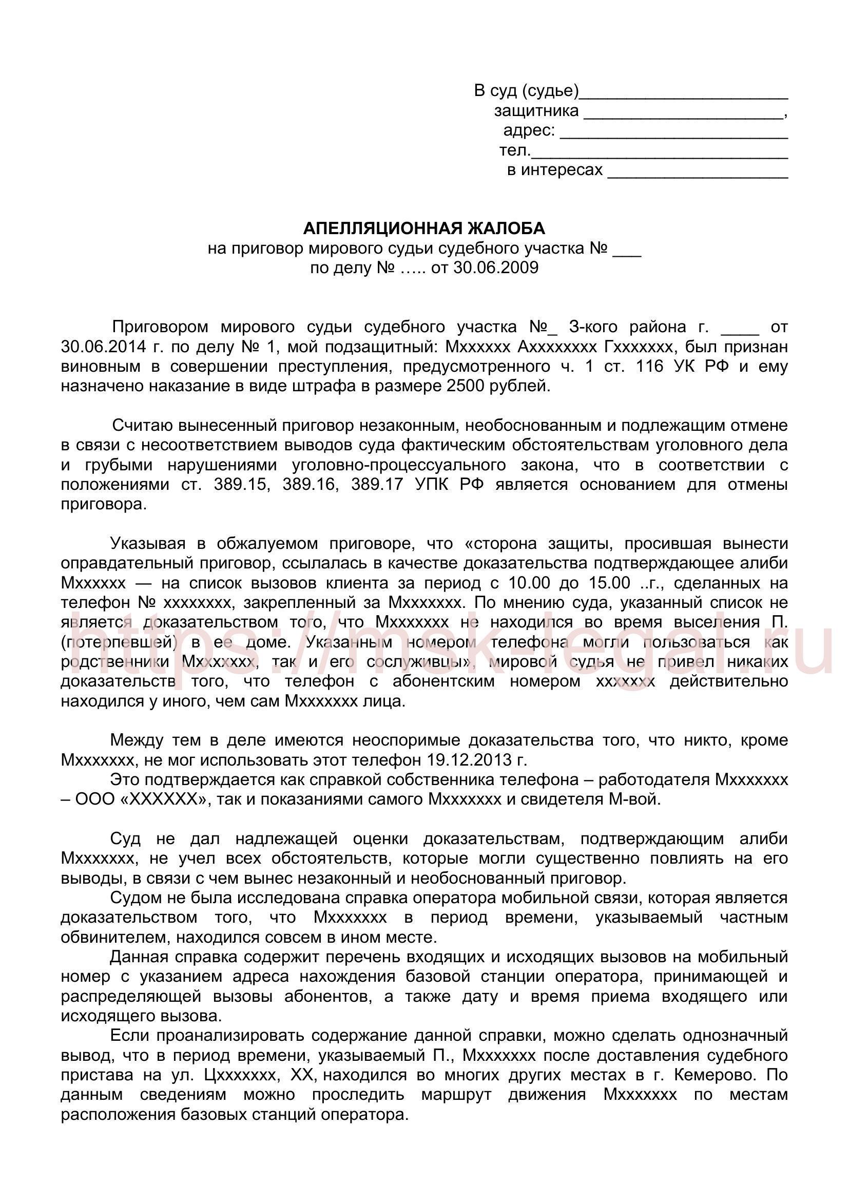 Жалоба на приговор мирового судьи по ст. 116 УК РФ