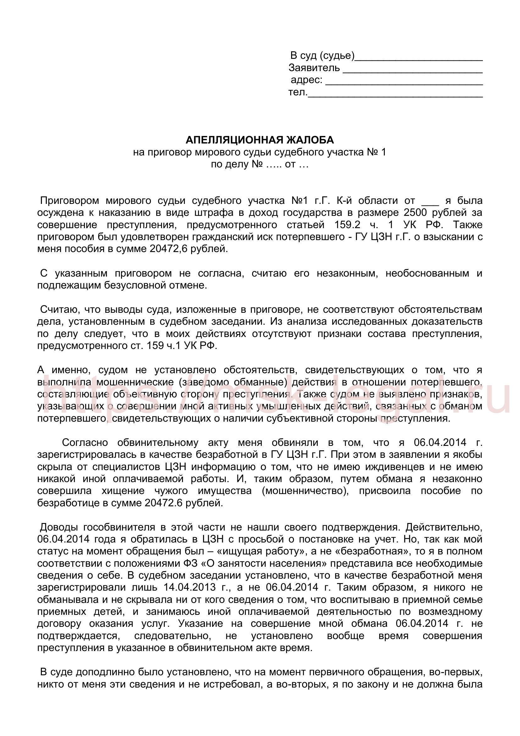 Жалоба на приговор мирового судьи по ст. 159 УК РФ