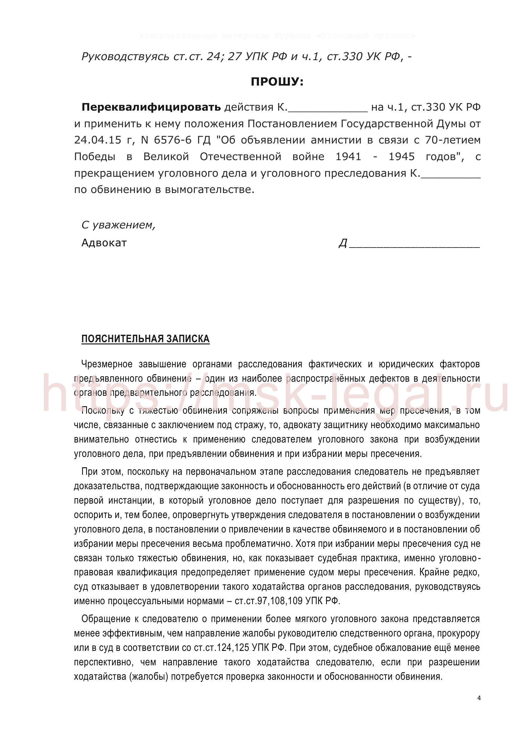 Ходатайство о переквалификации обвинения и применении акта об амнистии