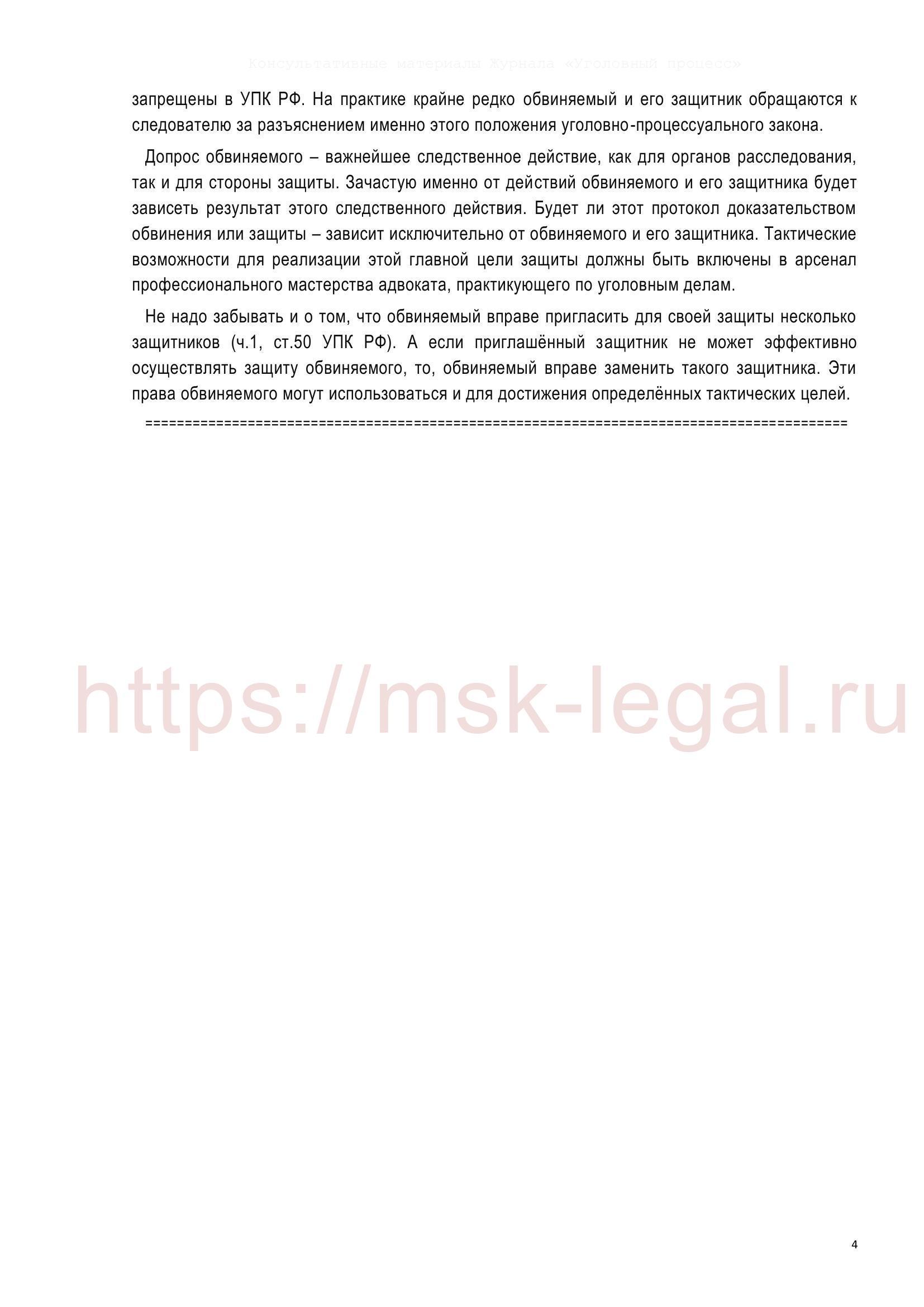 Ходатайство о перепредъявлении обвинения и дополнительном допросе обвиняемого