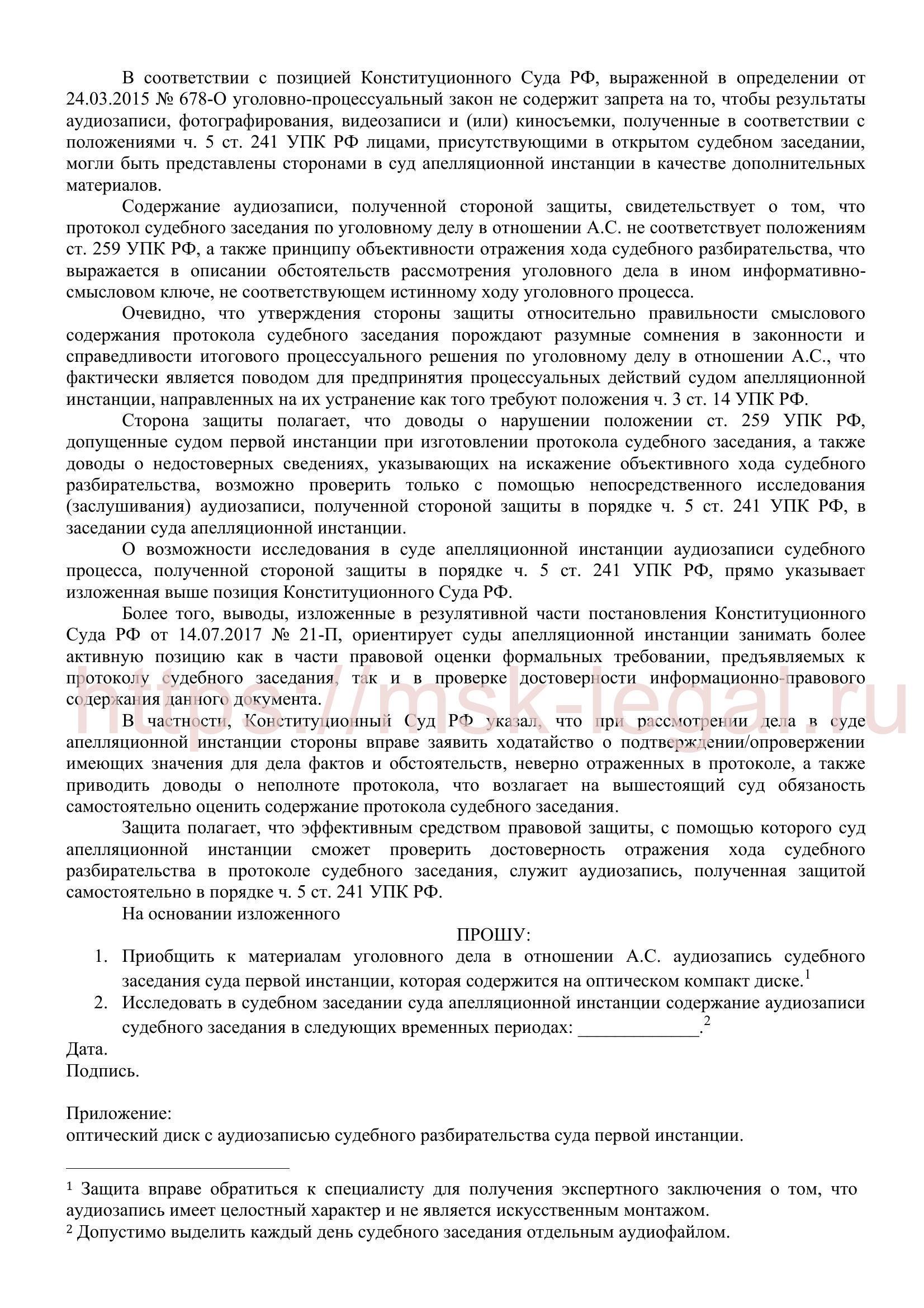 Ходатайство о приобщении к материалам уголовного дела и исследовании в судебном заседании аудиозаписи судебного разбирательства
