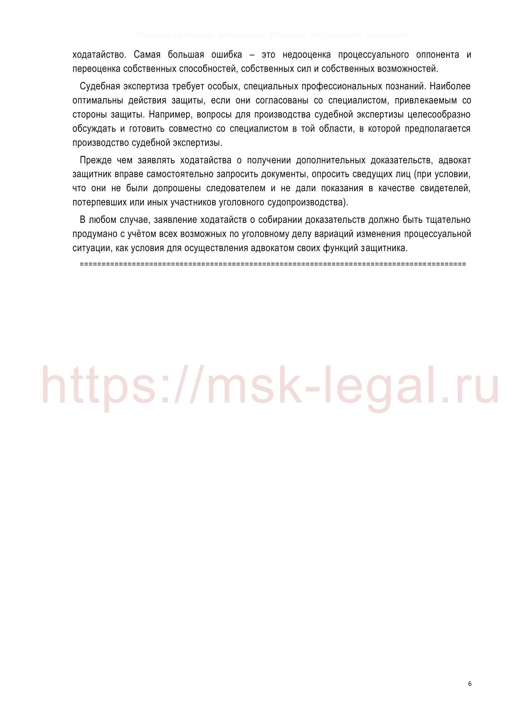 Ходатайство о производстве дополнительных следственных действий и дополнении материалов уголовного дела