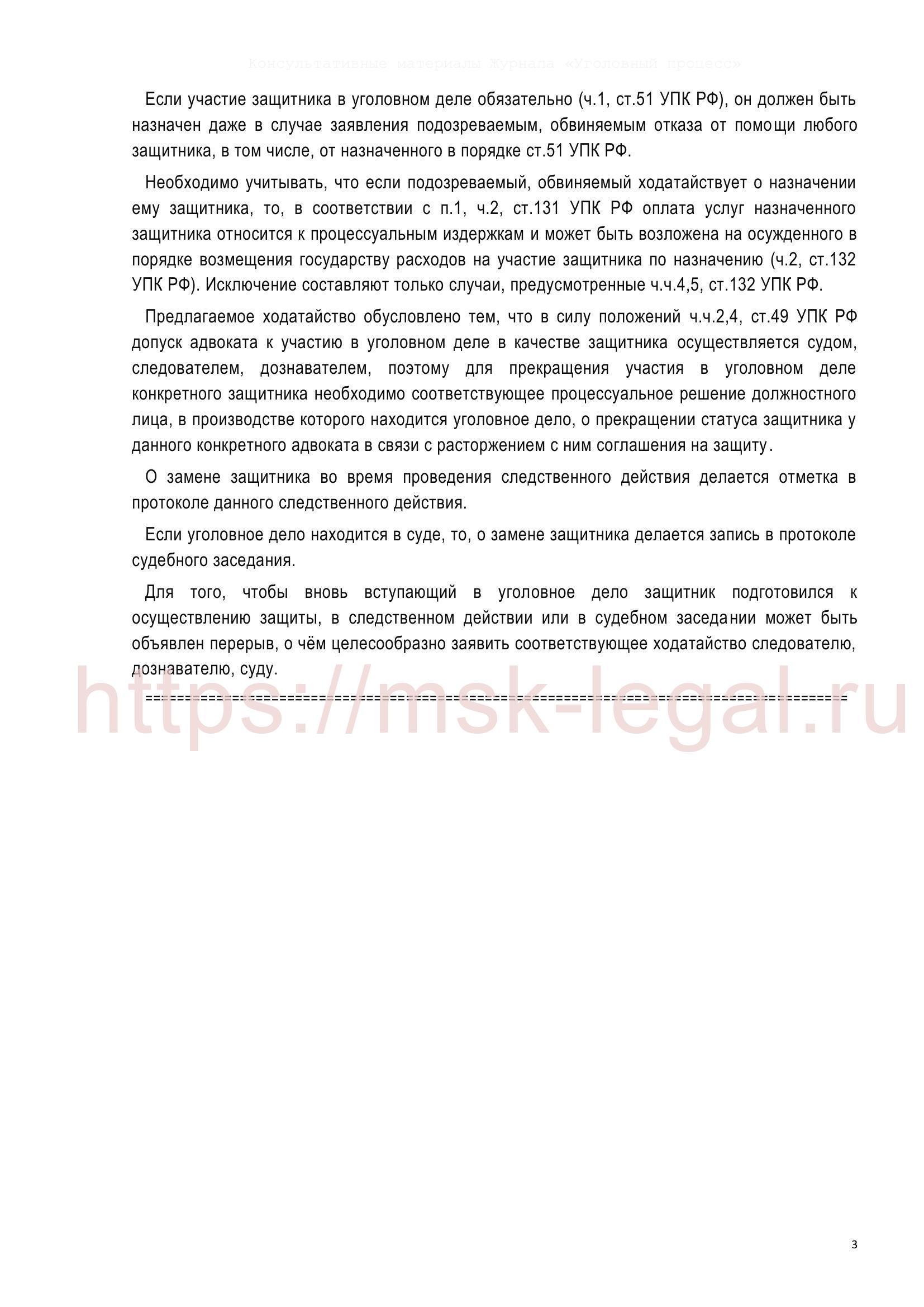 Ходатайство о замене адвоката в соответствии со ст. 50, 52 УПК РФ