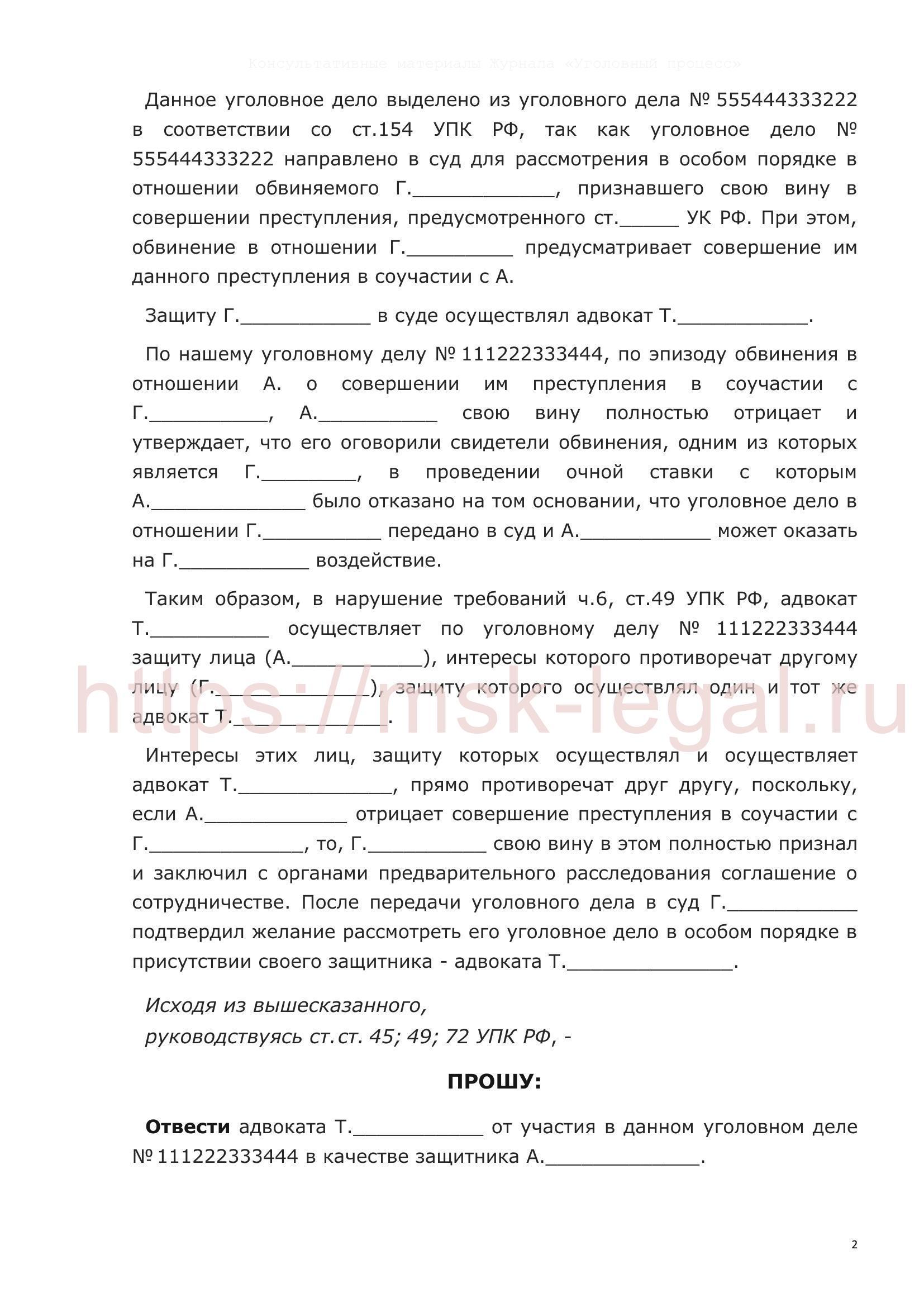 Ходатайство об отводе адвоката в соответствии со ст.72 УПК РФ