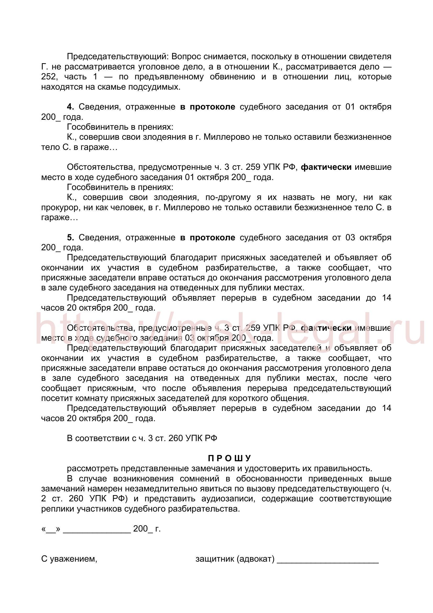 Ходатайство об удостоверении замечаний на протокол судебного заседания