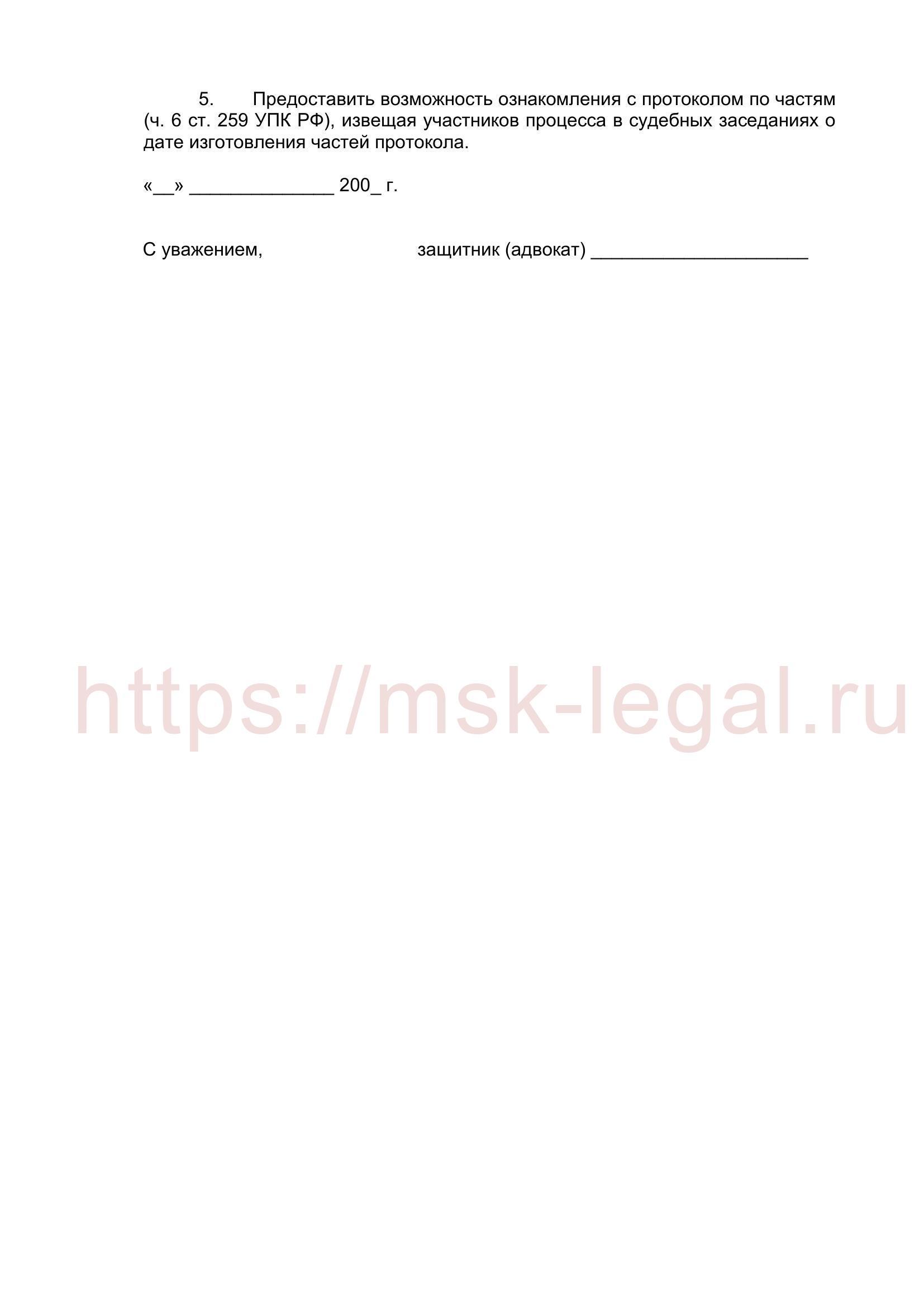О производстве аудио- и видеофиксации судебного заседания