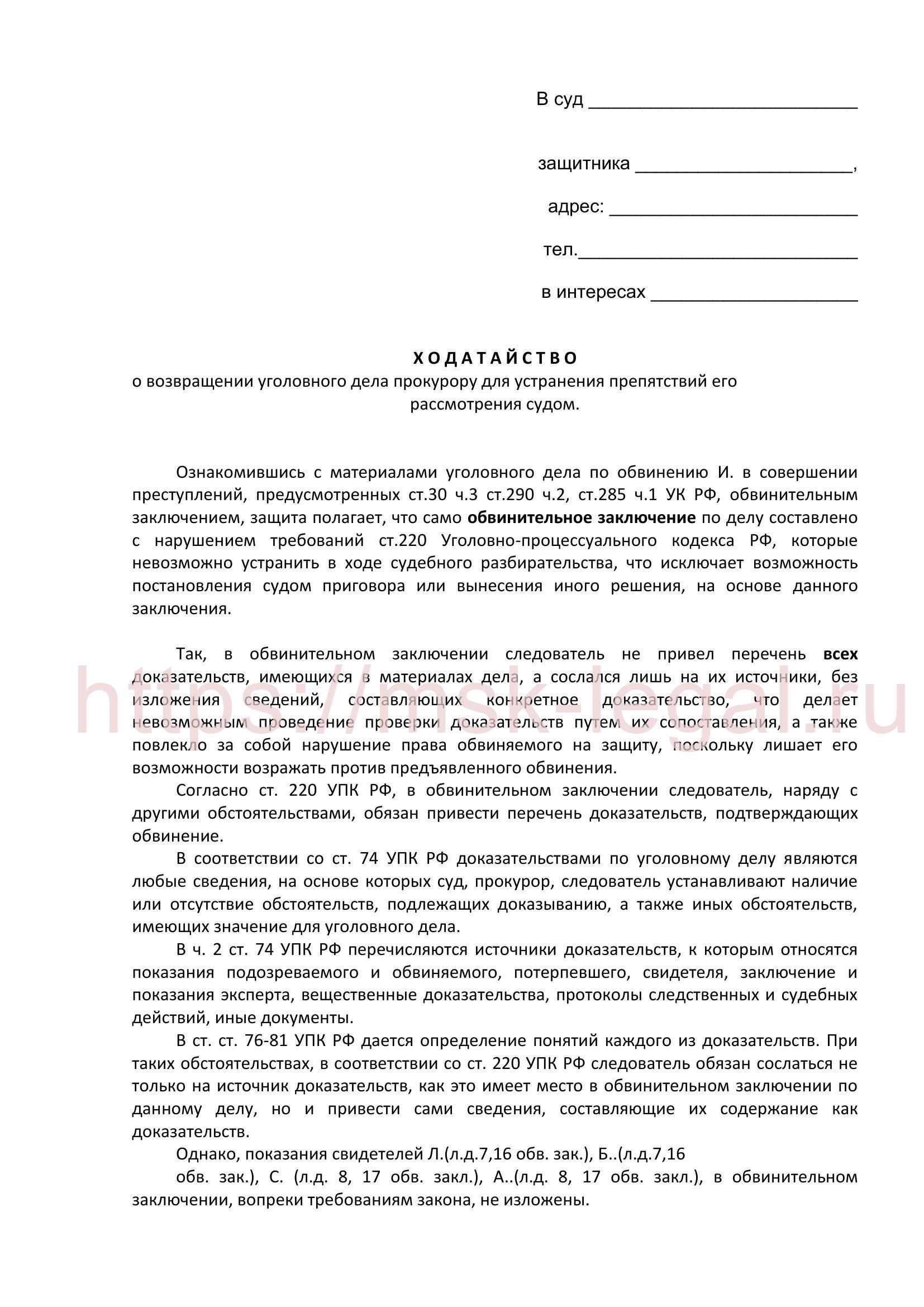 О возвращении дела прокурору в порядке ст. 237 УПК РФ