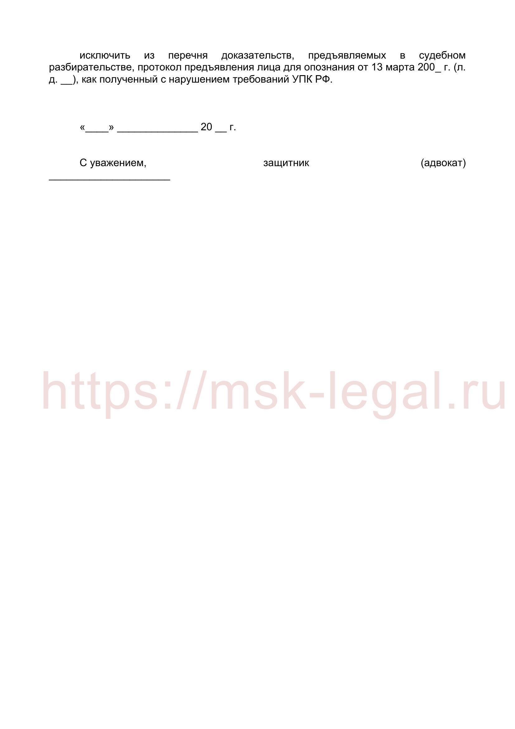 Об исключении недопустимого доказательства - протокола предъявления лица для опознания