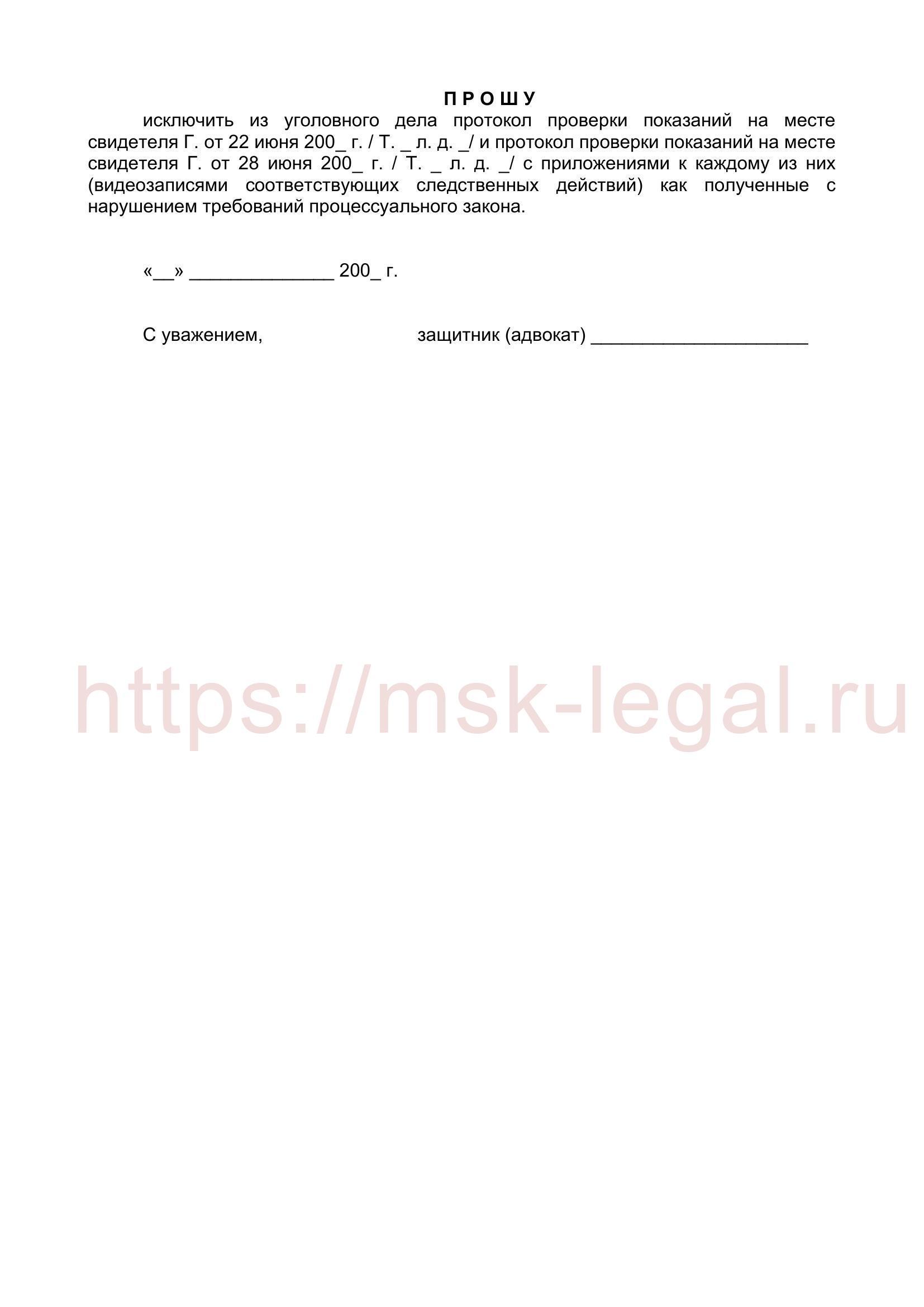 Об исключении недопустимого доказательства - протокола проверки показаний свидетеля на месте