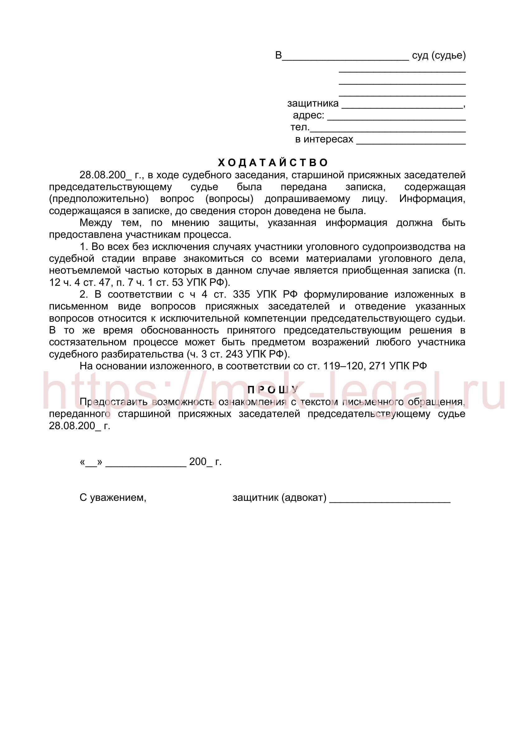 Об ознакомлении с содержанием записки, переданной присяжными заседателями председательствующему