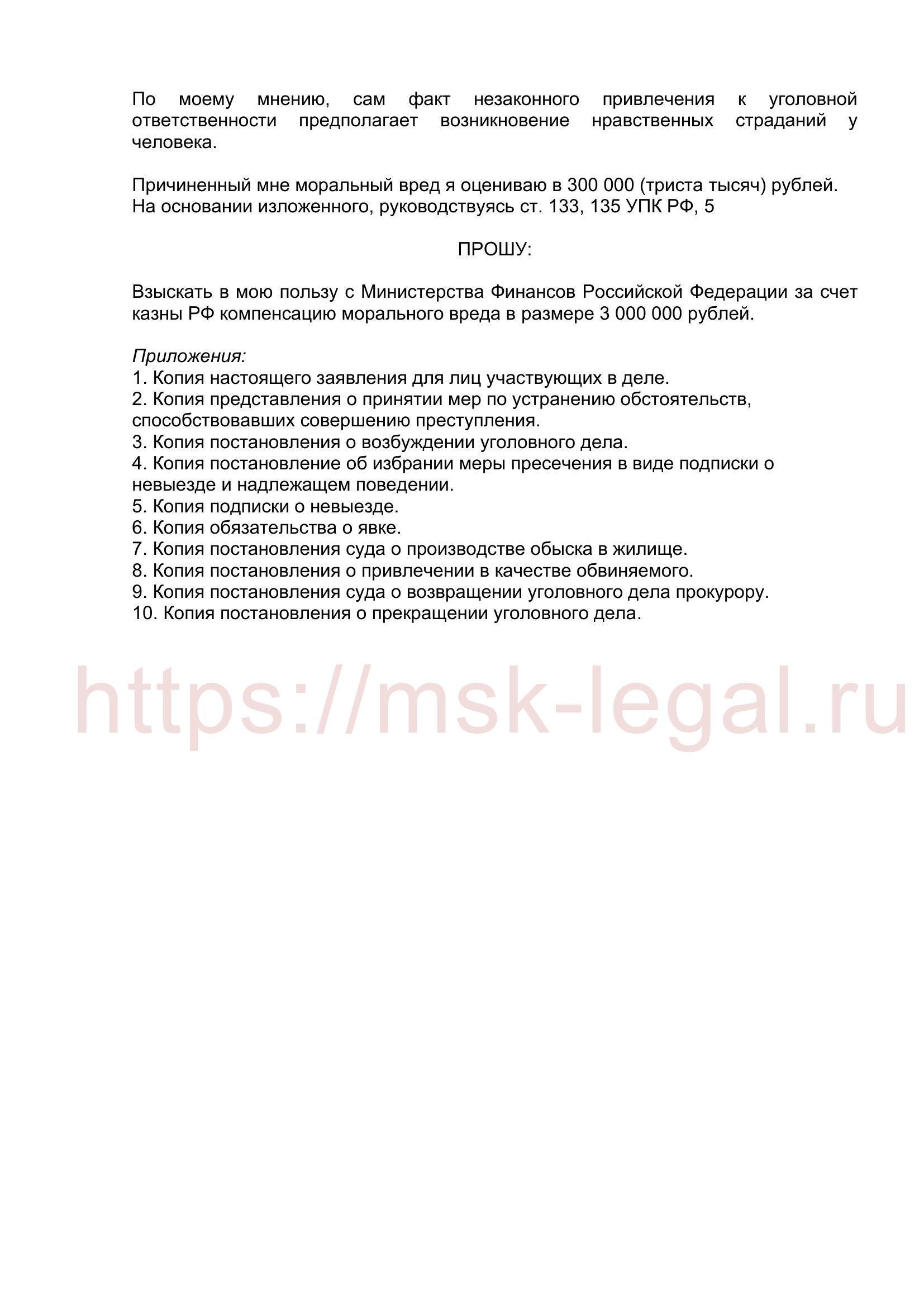 Исковое заявление о взыскании компенсации морального вреда оправданному (лицу, подвергшемуся незаконному уголовному преследованию)