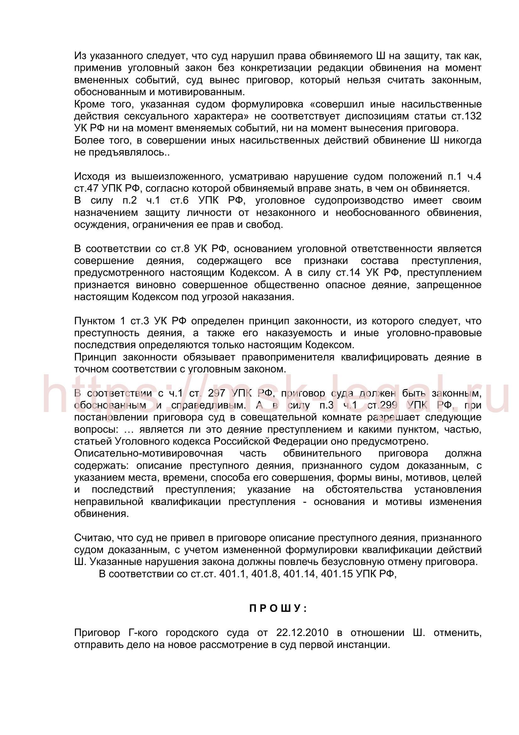 Кассационная жалоба на приговор по ст. 132 УК РФ