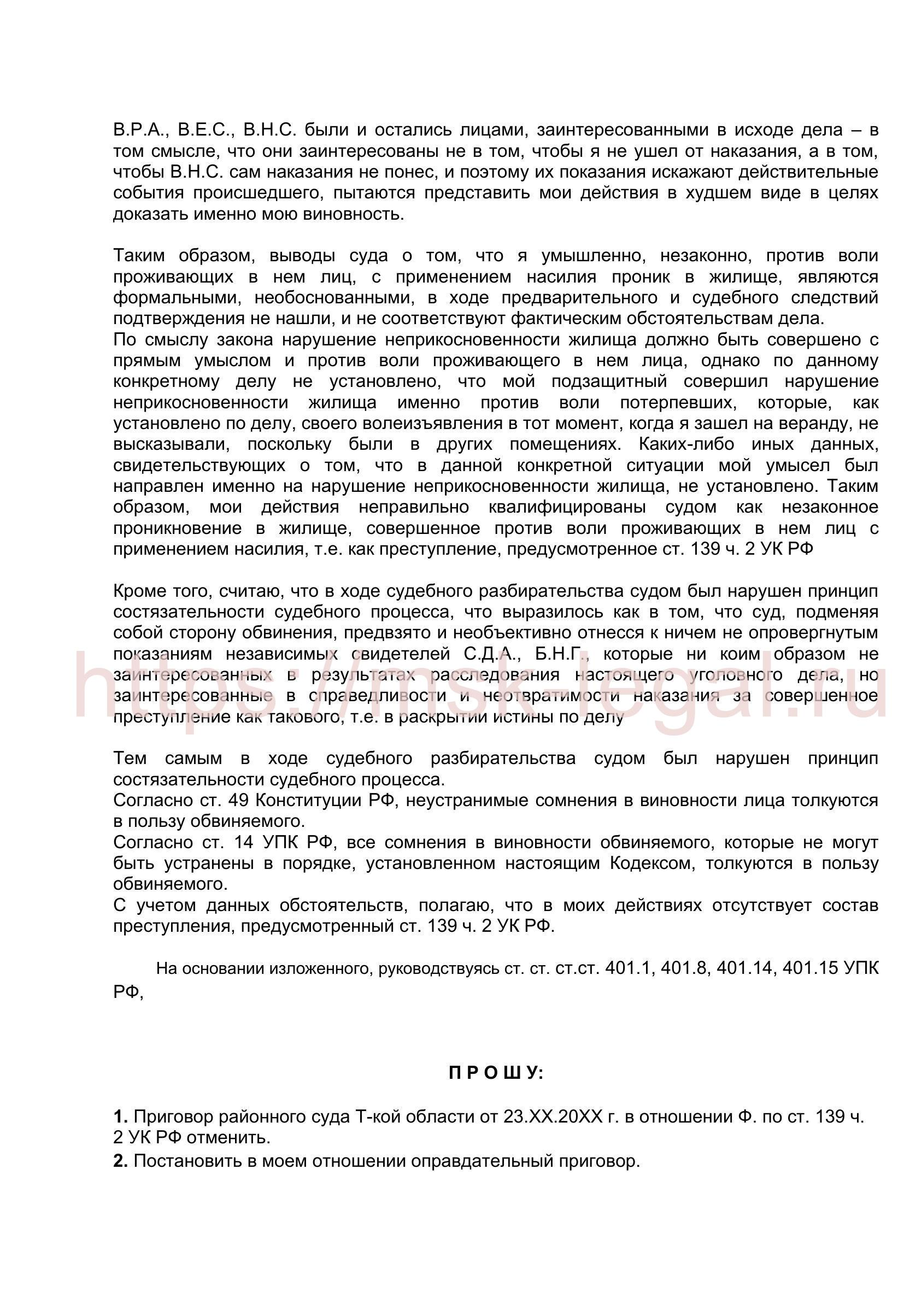 Кассационная жалоба на приговор по ст. 139 УК РФ