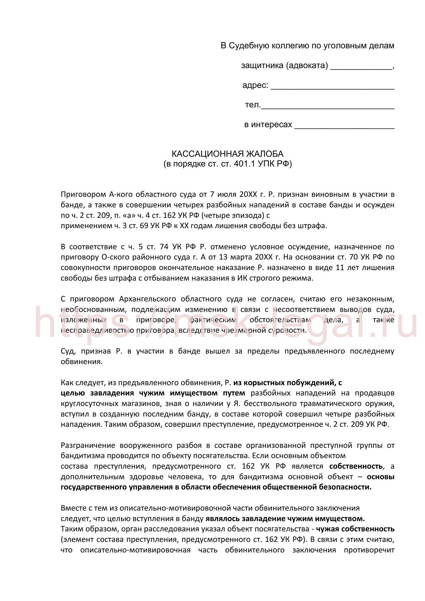 Кассационная жалоба на приговор по ст. 162, 209 УК РФ