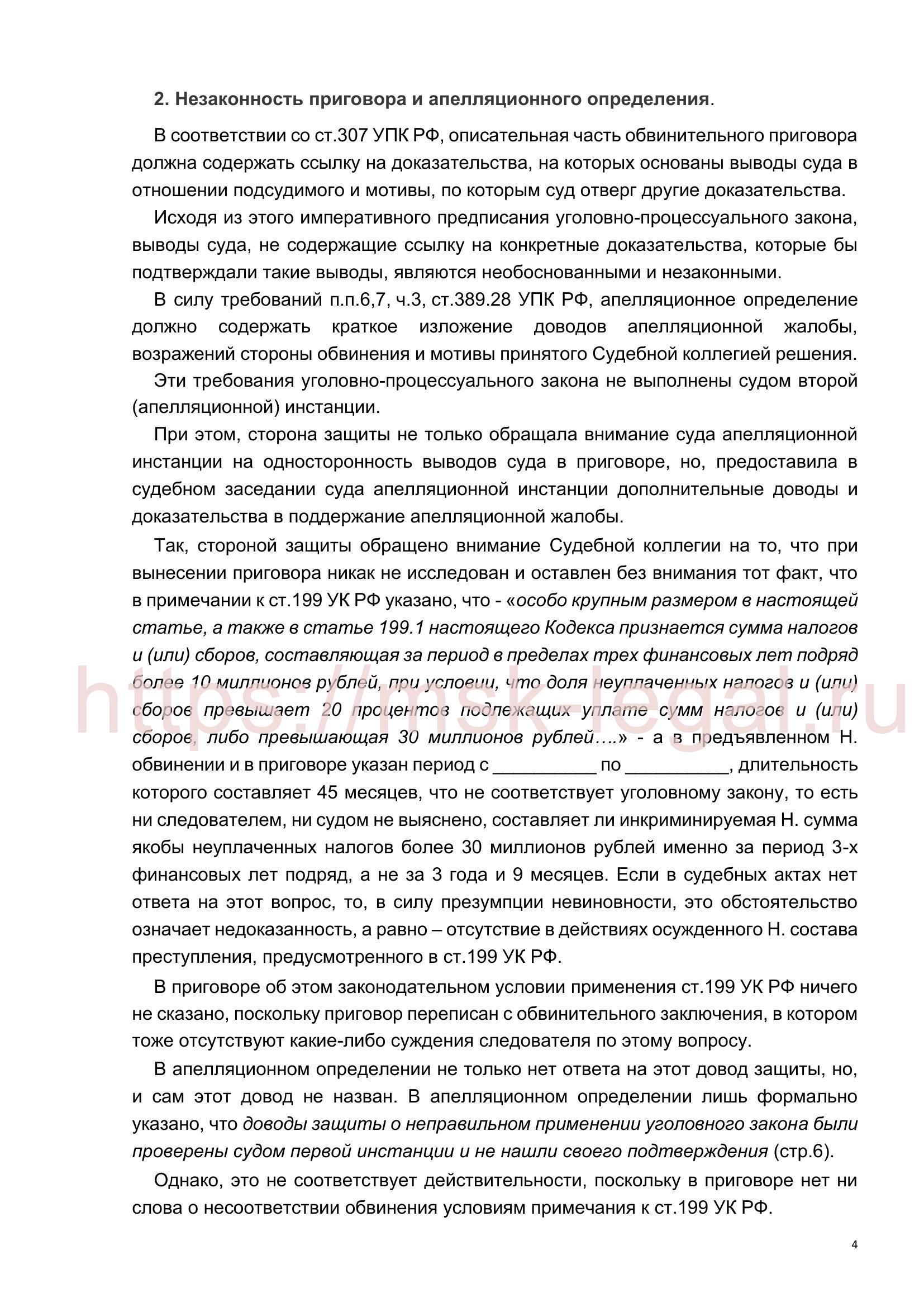 Кассационная жалоба на приговор по ст. 199 УК РФ