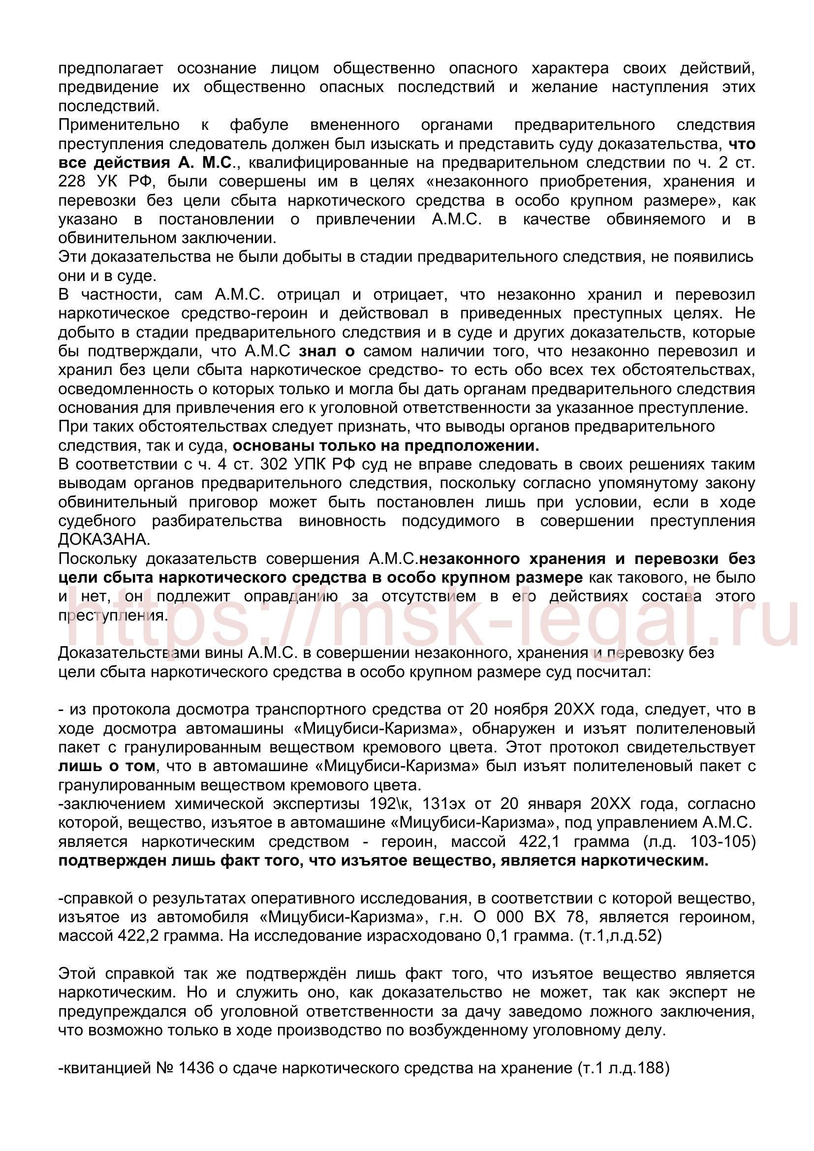 Кассационная жалоба на приговор по ст. 228 УК РФ