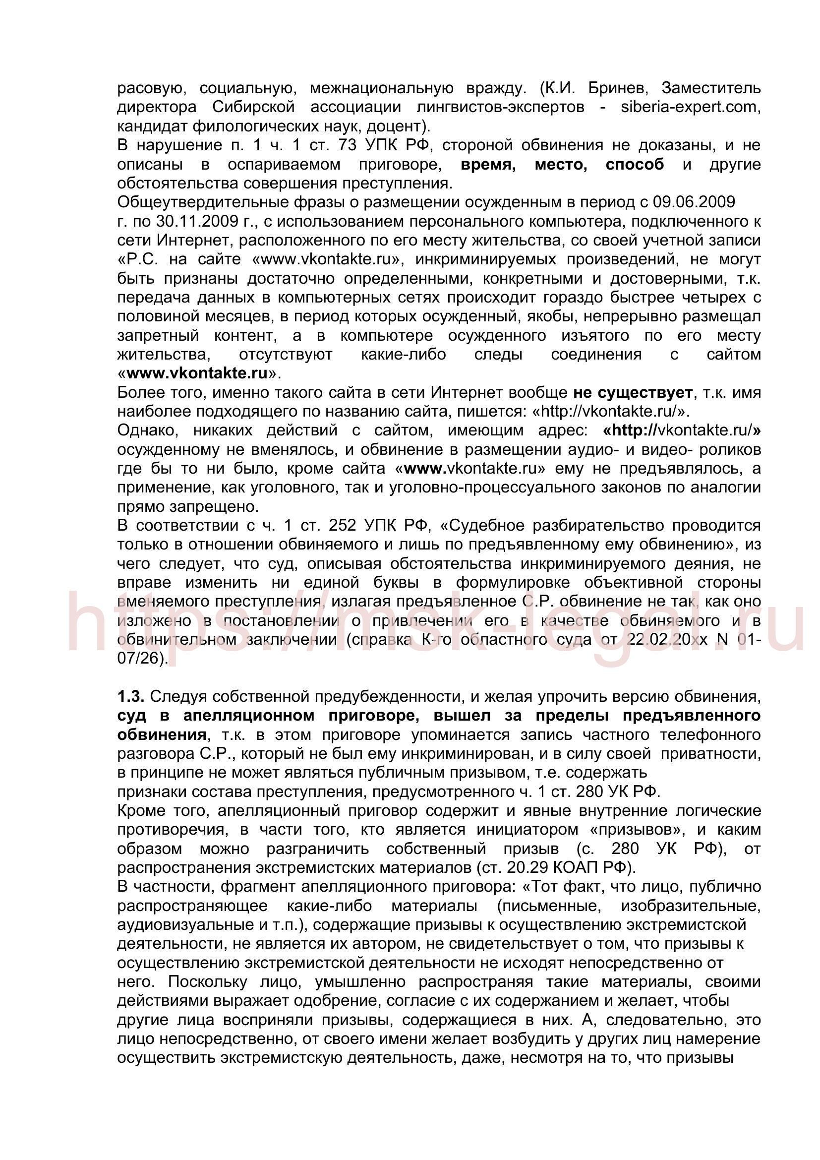 Кассационная жалоба на приговор по ст. 280 УК РФ