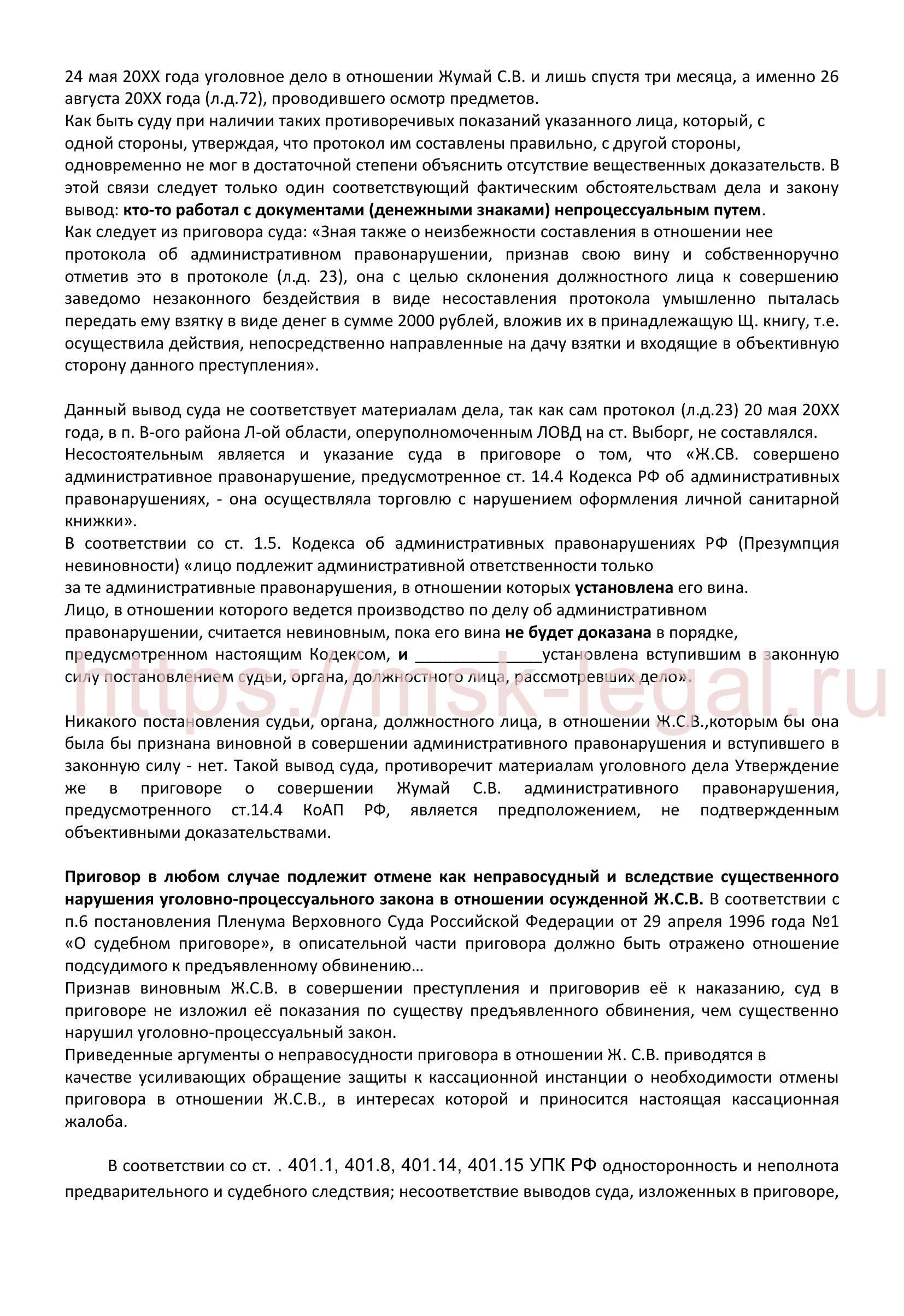 Кассационная жалоба на приговор по ст. 291 УК РФ