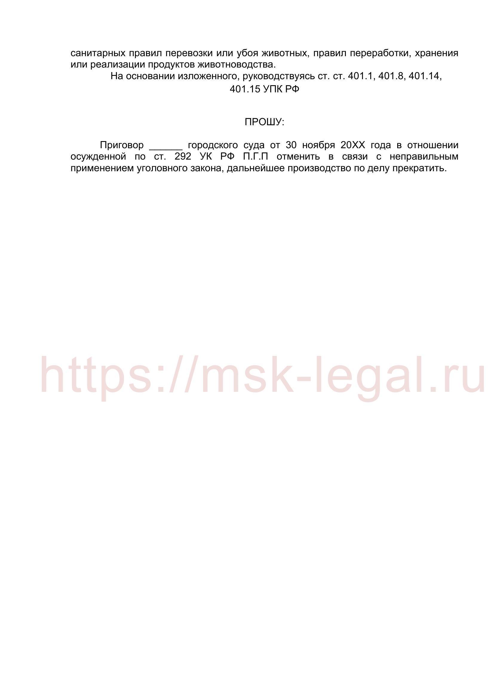 Кассационная жалоба на приговор по ст. 292 УК РФ
