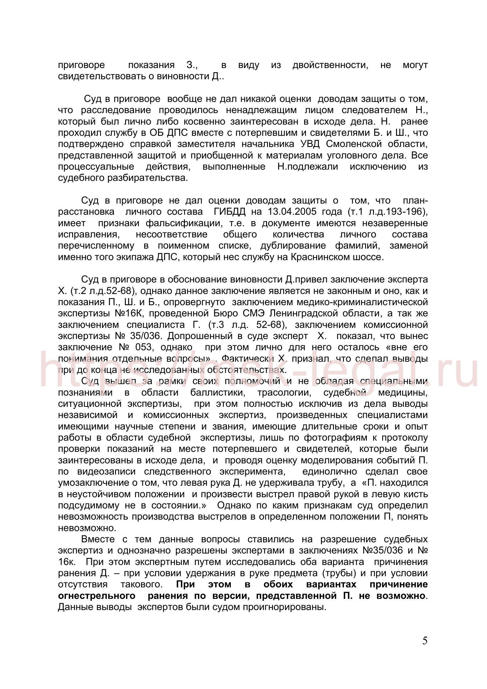 Кассационная жалоба на приговор по ст. 318 УК РФ