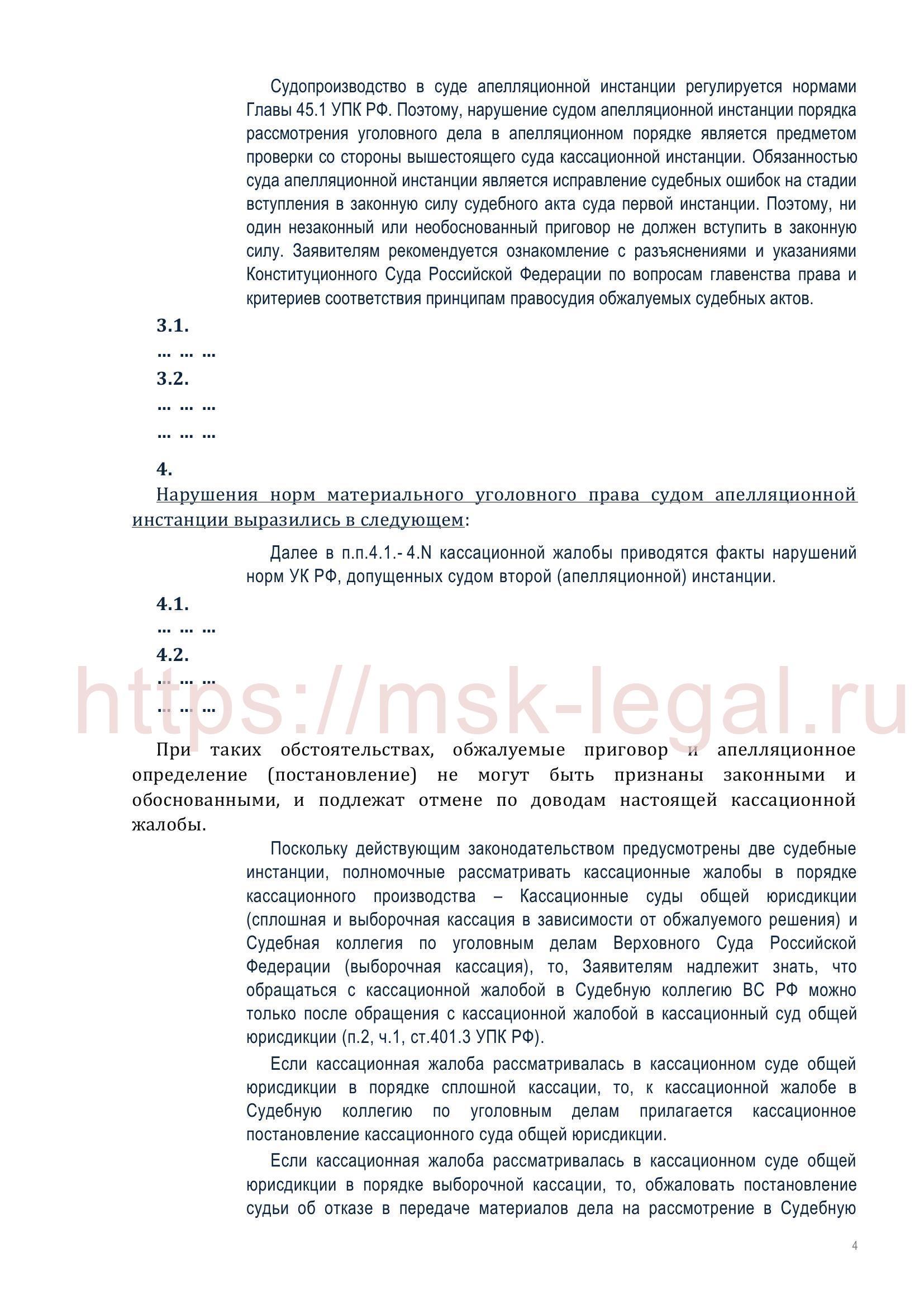Кассационная жалоба в Судебную коллегию по уголовным делам N-го кассационного суда общей юрисдикции
