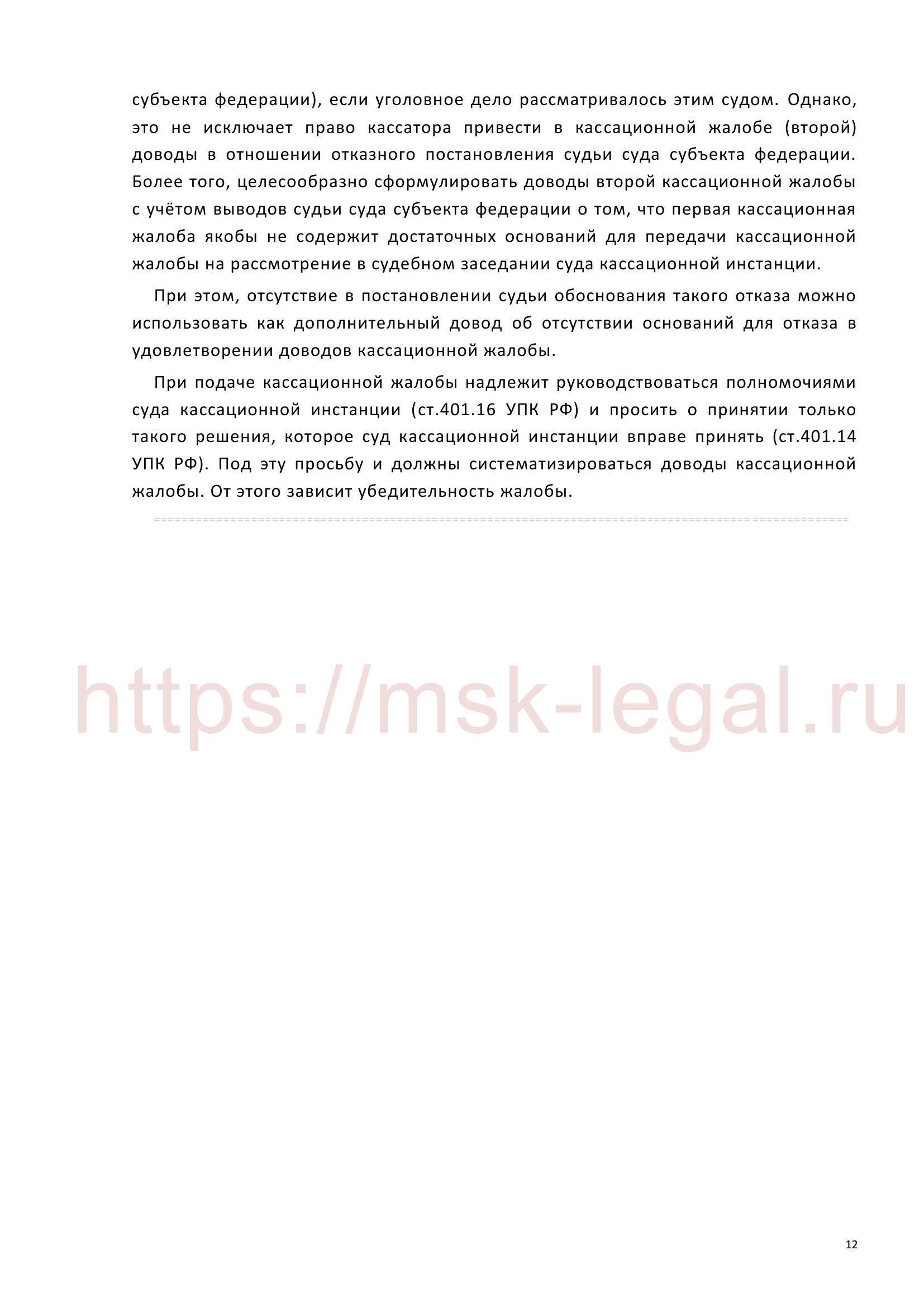 Кассационная жалоба в Судебную коллегию по уголовным делам ВС РФ