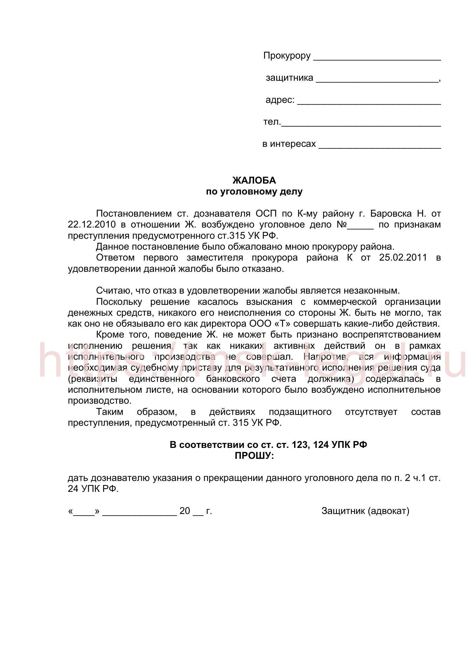 На постановление о возбуждении дела по ст. 315 УК РФ