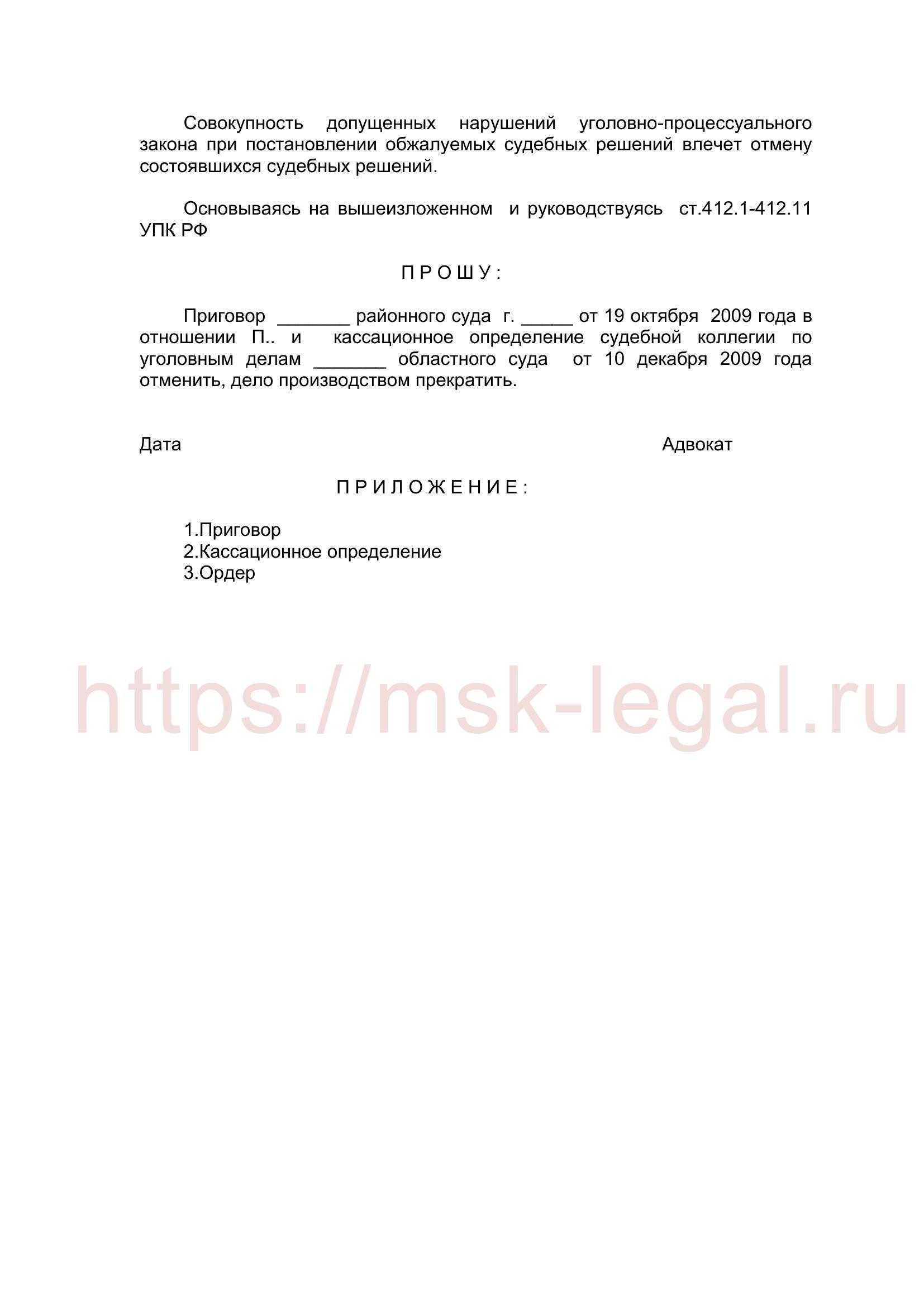 Надзорная жалоба на приговор и кассационное определение (ст. 124 УК РФ)