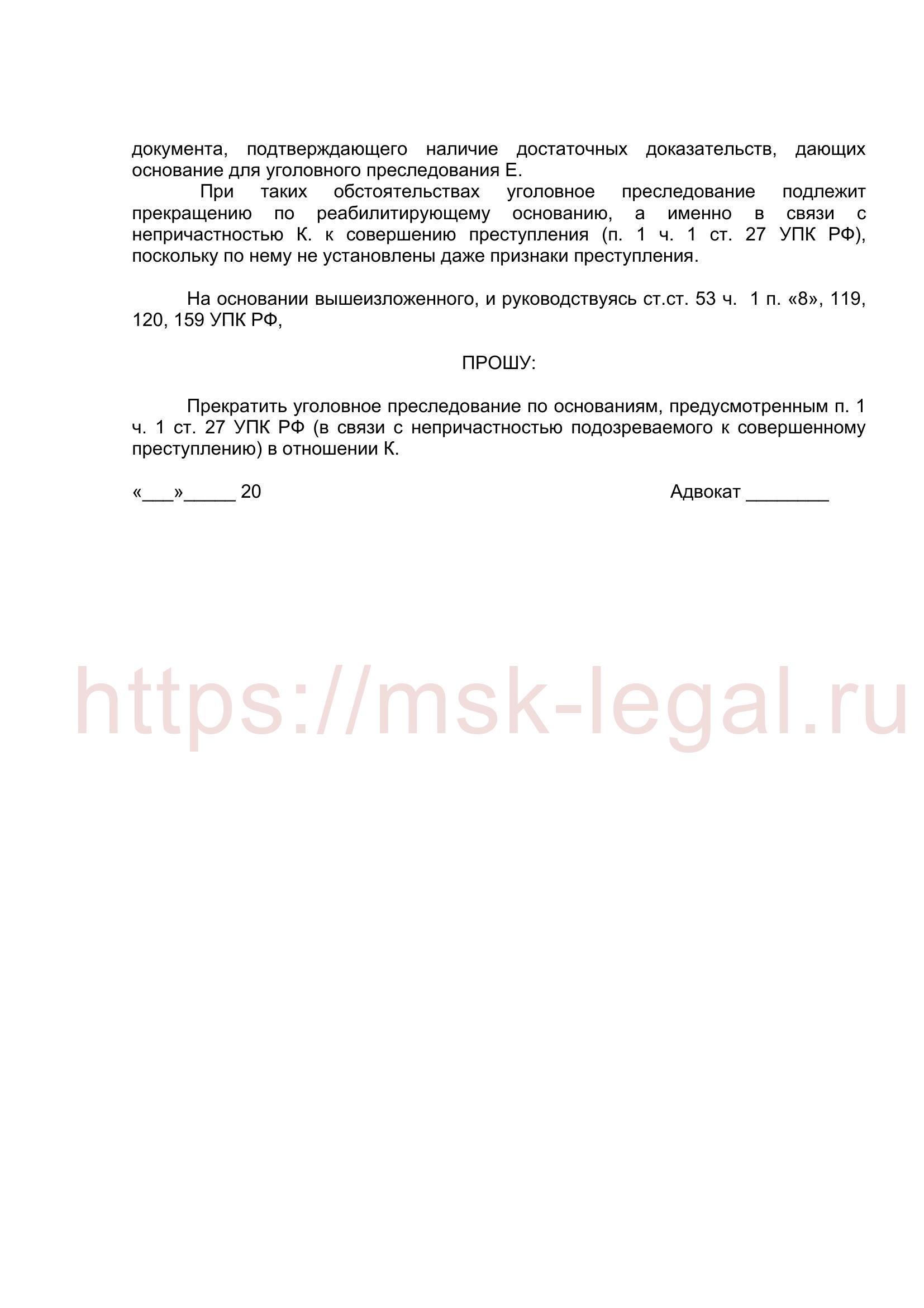 О прекращении уголовного дела по ст. 159 УК РФ на основании п. 1 ч. 1 ст. 27 УПК РФ