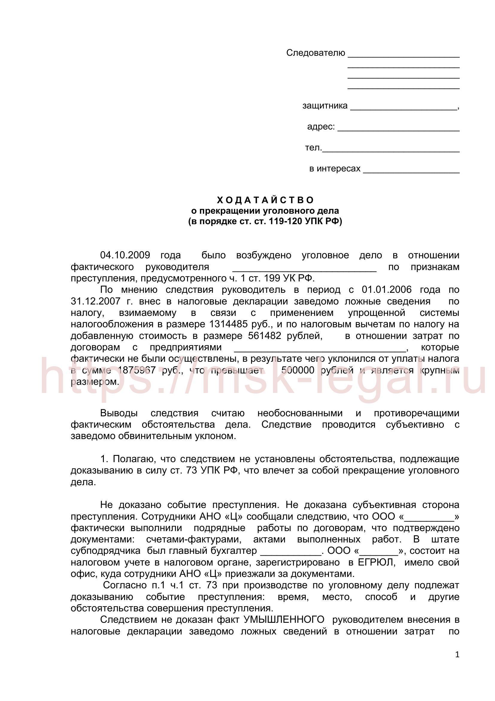 О прекращении уголовного дела по ст. 199 УК РФ на основании п. 2 ч. 1ст. 24 УПК РФ