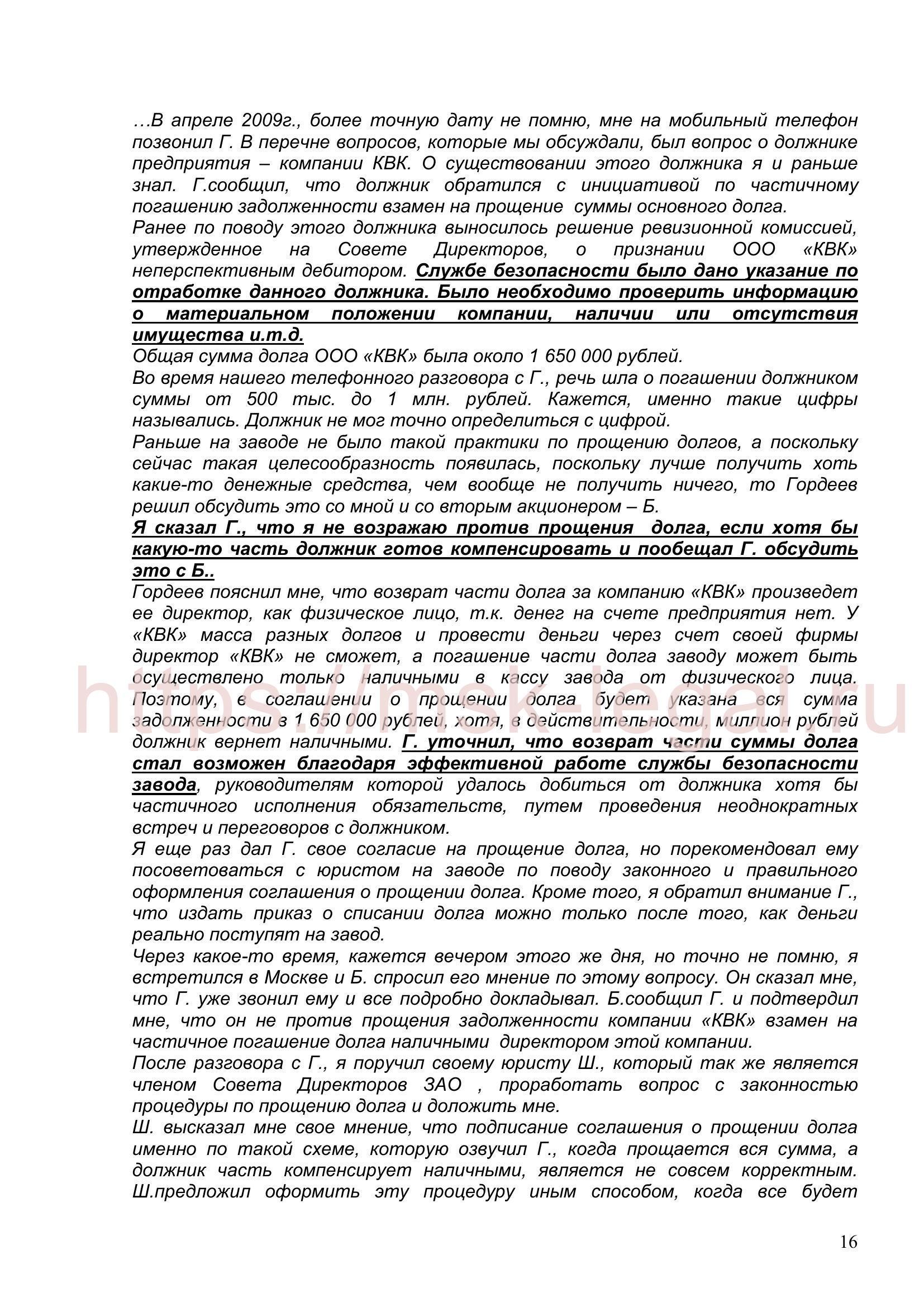 О прекращении уголовного дела по ст. 204 УК РФ на основании п. 2 ч. 1 ст. 24 УПК РФ