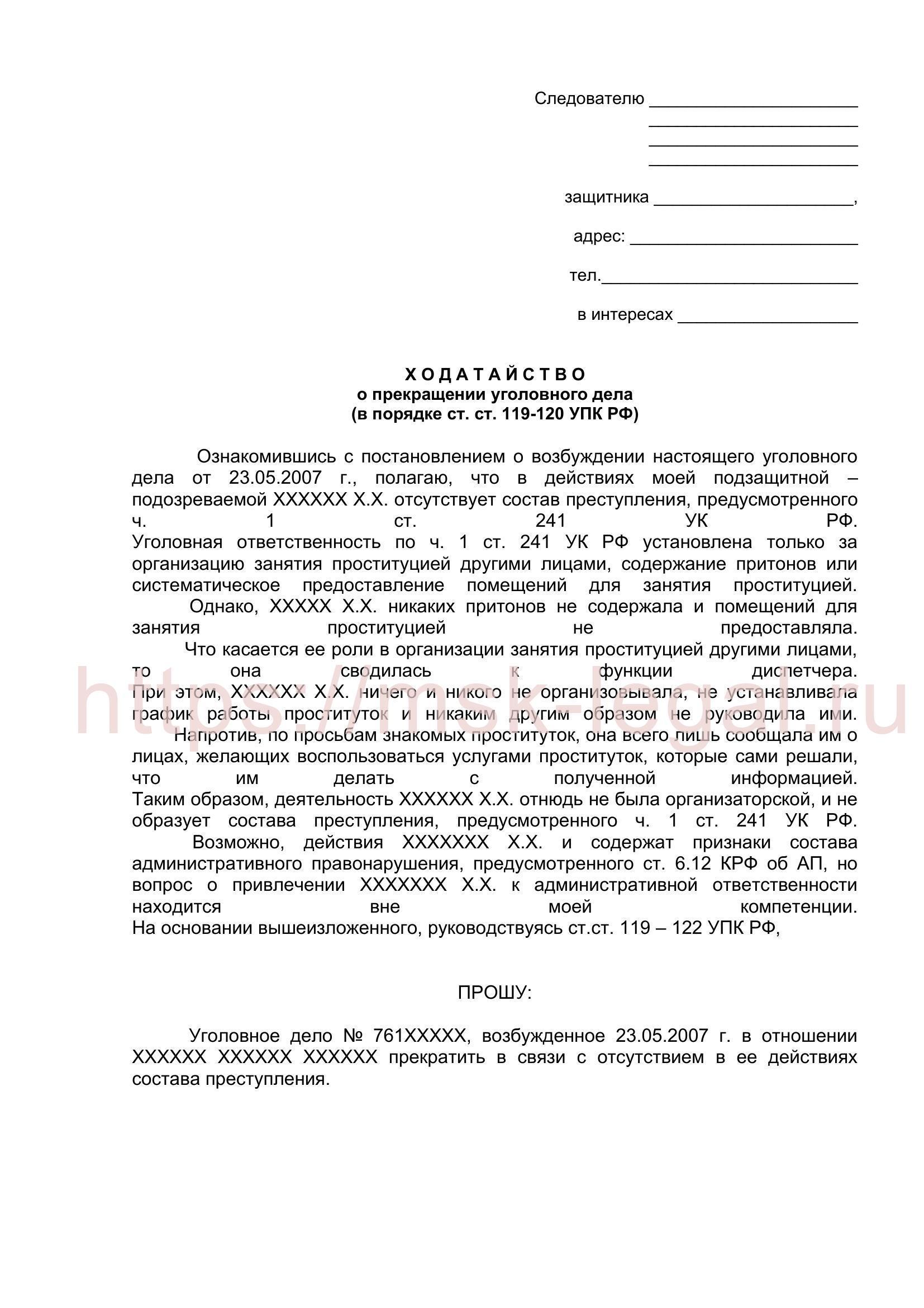 О прекращении уголовного дела по ст. 241 УК РФ в связи с отсутствием в действиях лица состава преступления