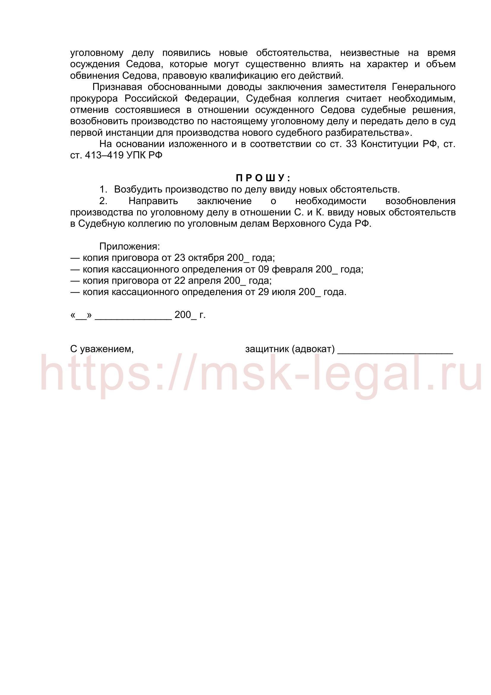 Обращение к прокурору о возобновлении дела ввиду новых обстоятельств