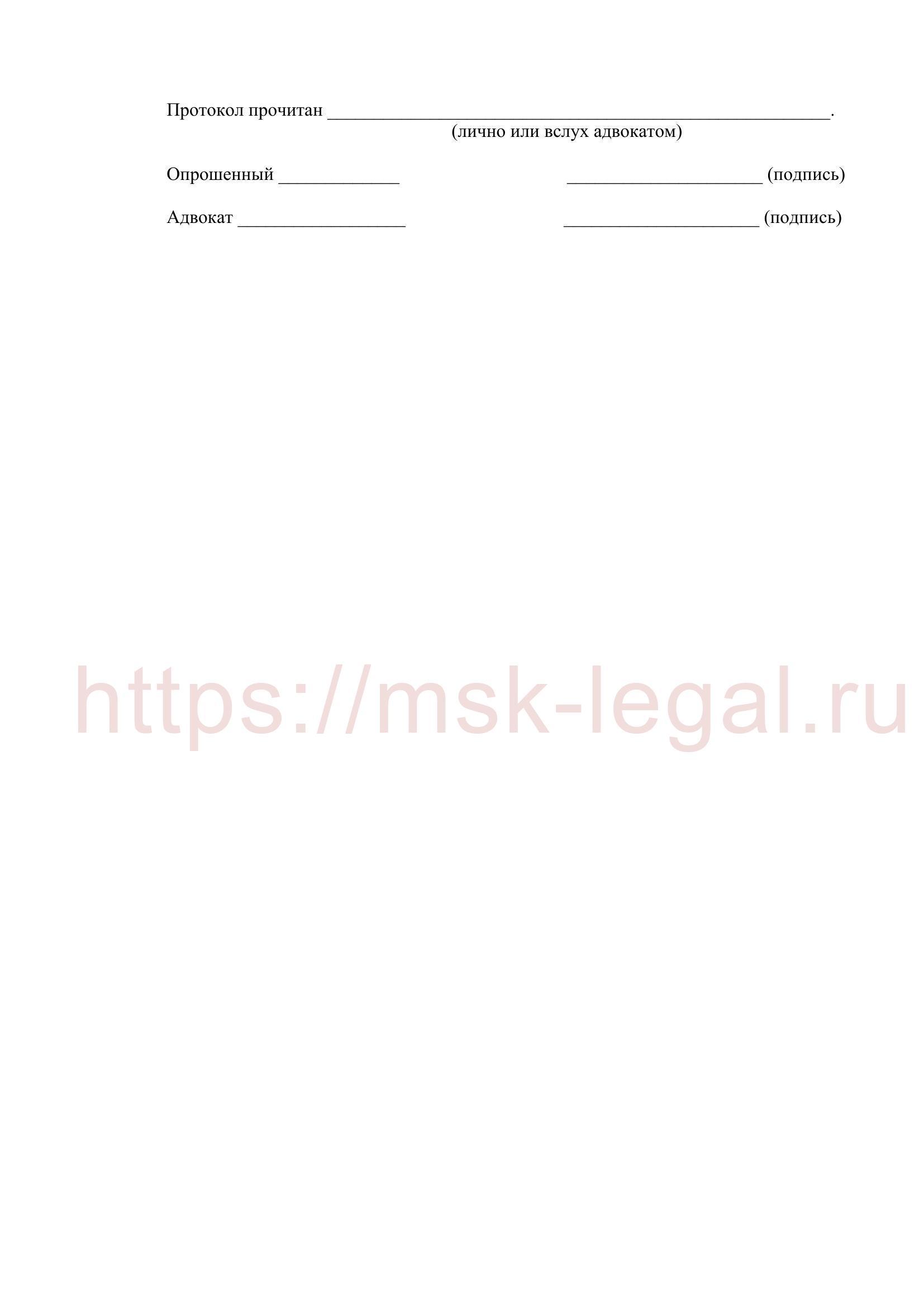 Протокол адвокатского опроса