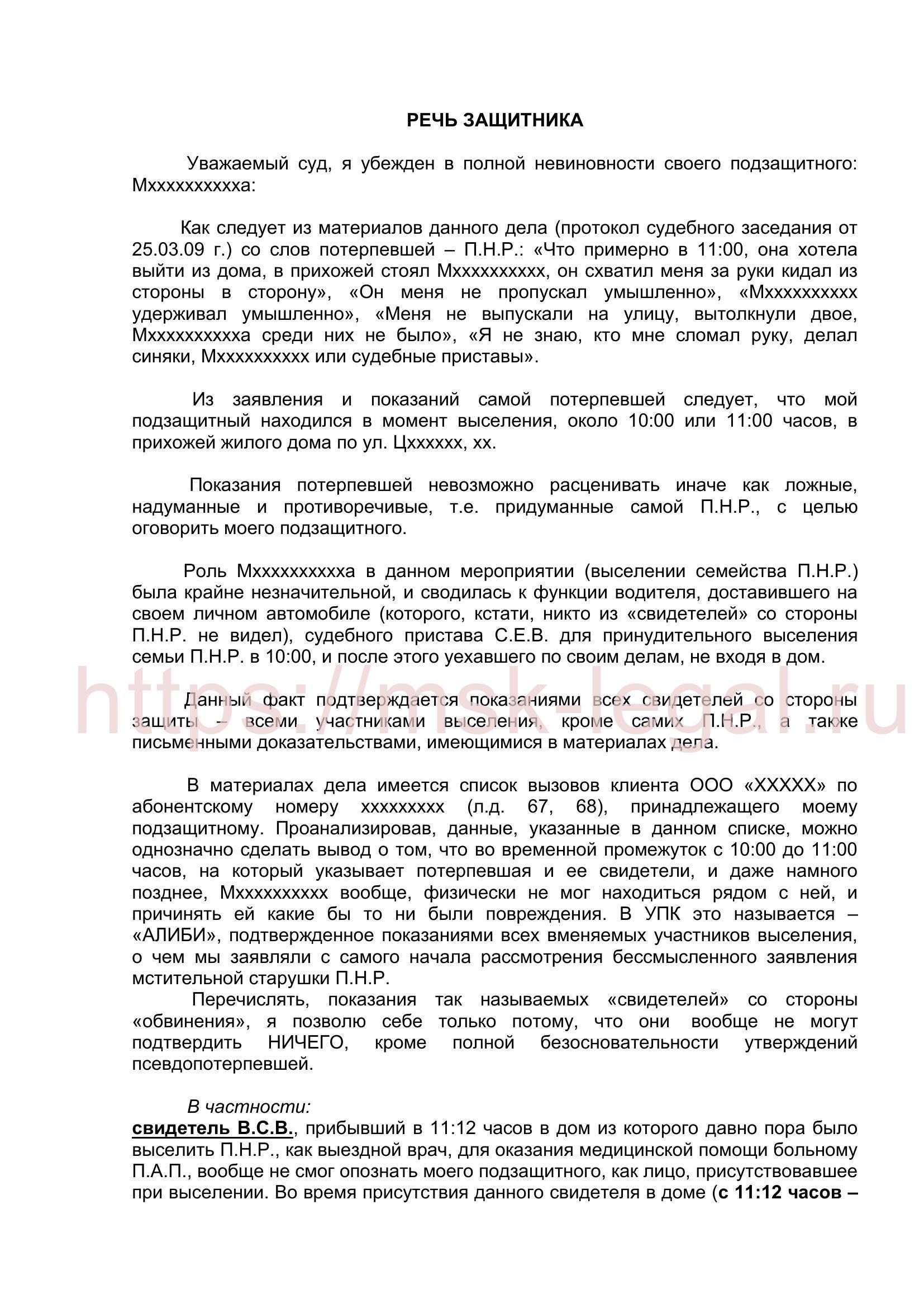 Речь защитника об оправдании подсудимого по ст. 116 УК РФ