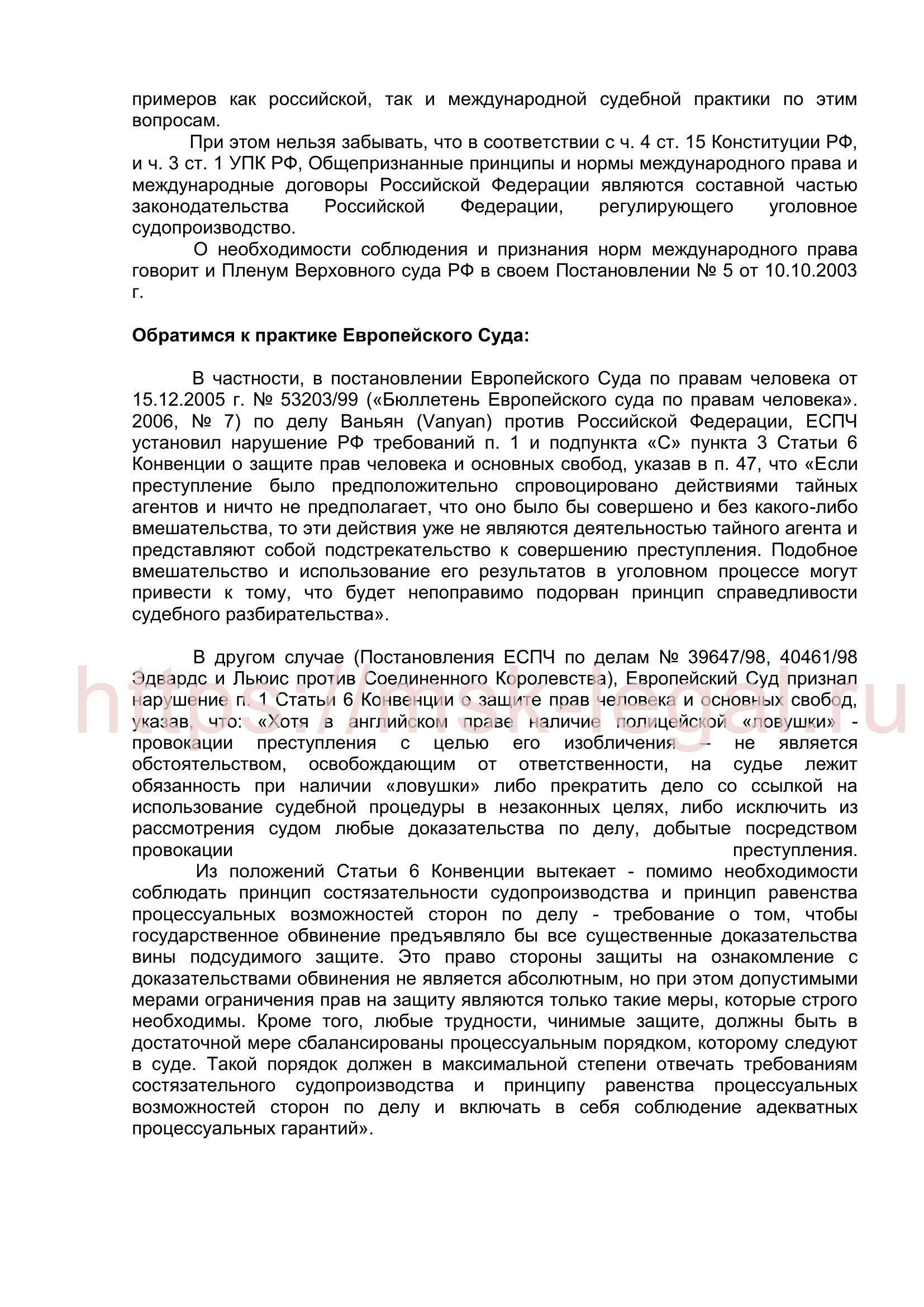 Речь защитника об оправдании подсудимого по ст. 159 УК РФ