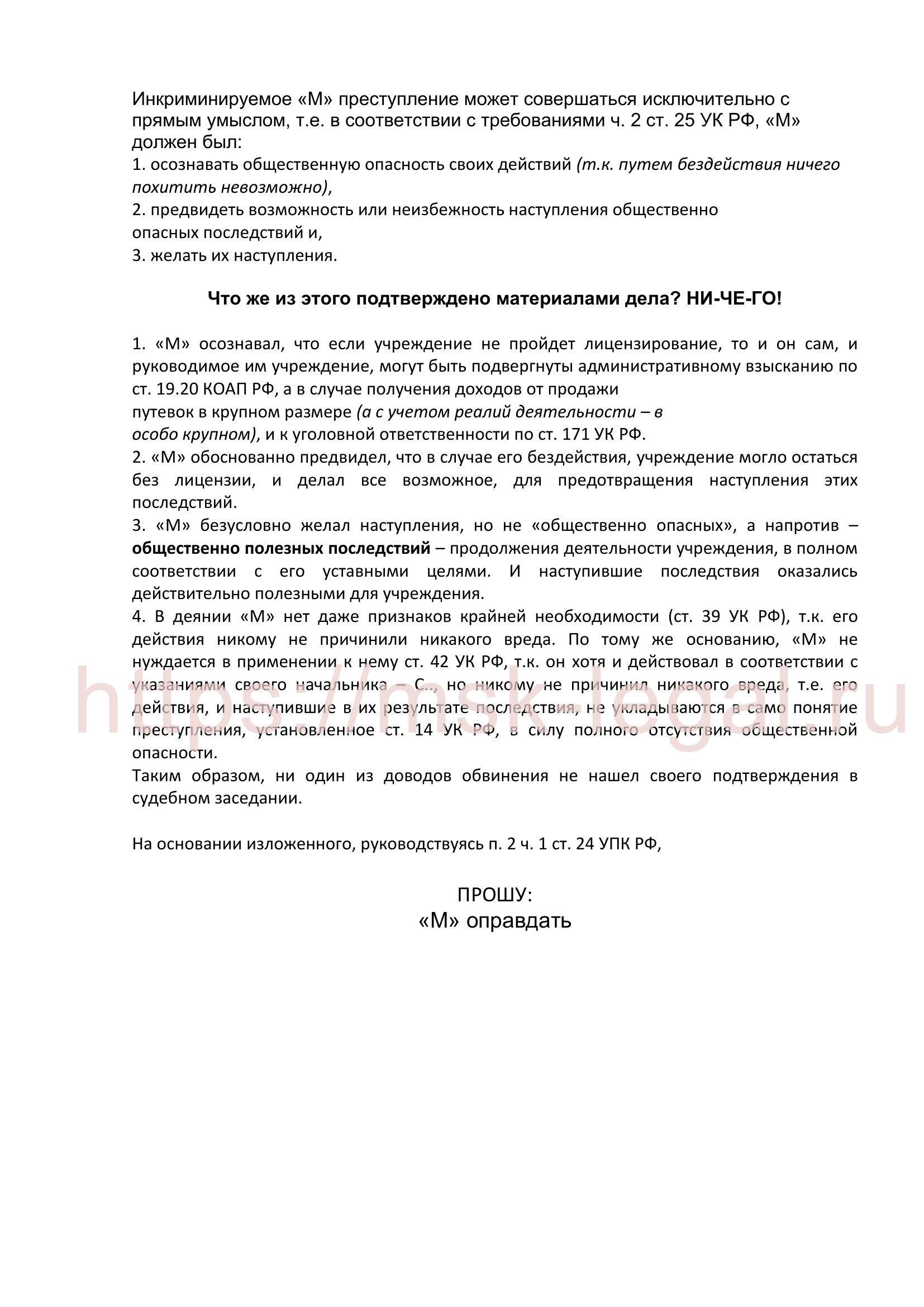 Речь защитника об оправдании подсудимого по ст. 160 УК РФ