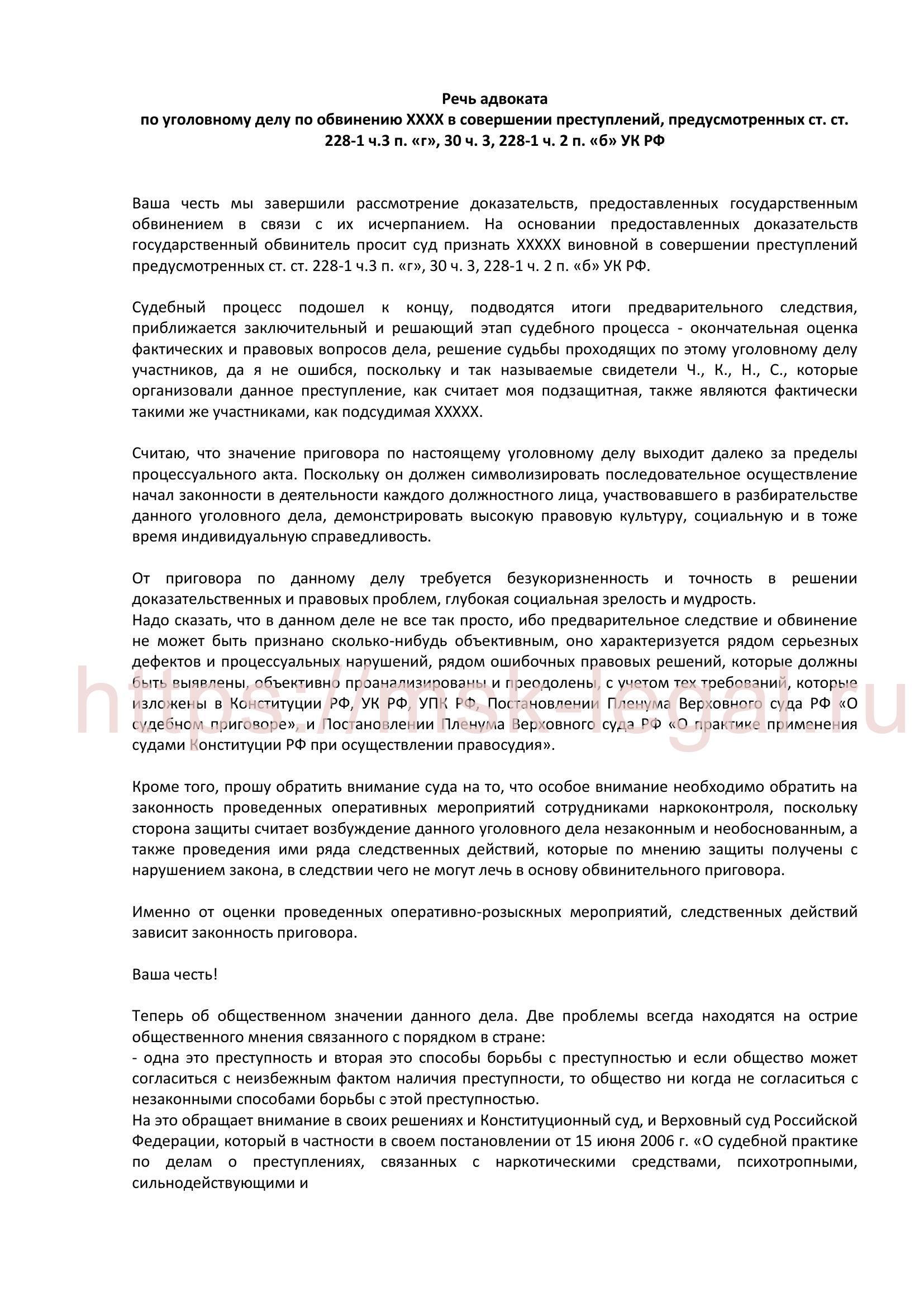 Речь защитника об оправдании подсудимого по ст. 228.1 УК РФ