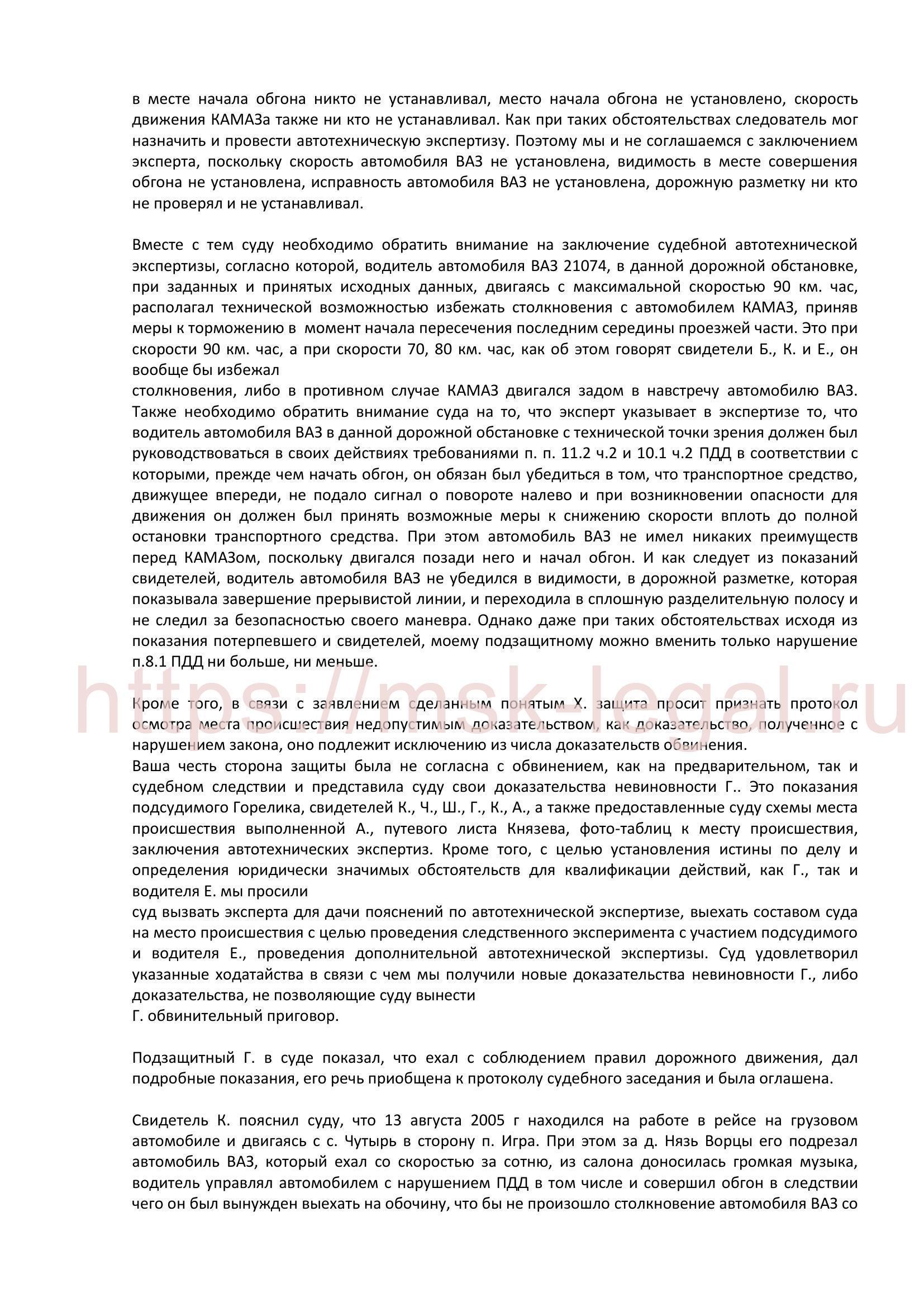 Речь защитника об оправдании подсудимого по статье 264 УК РФ