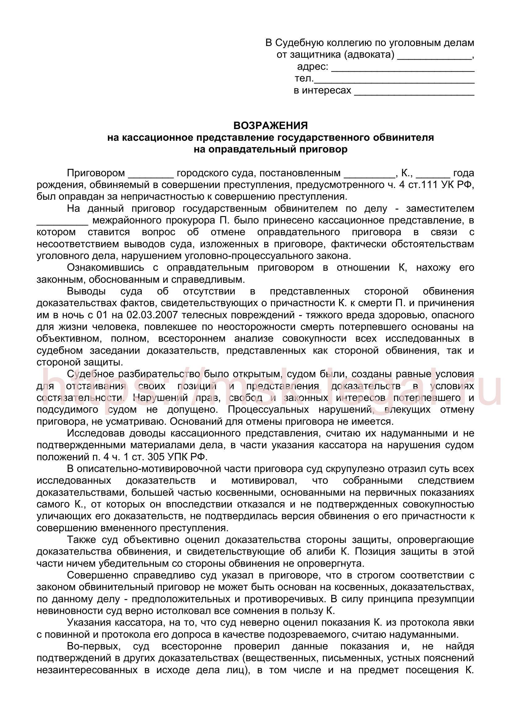 Возражения на кассационное представление гособвинителя на оправдательный приговор по ст. 111 УК РФ