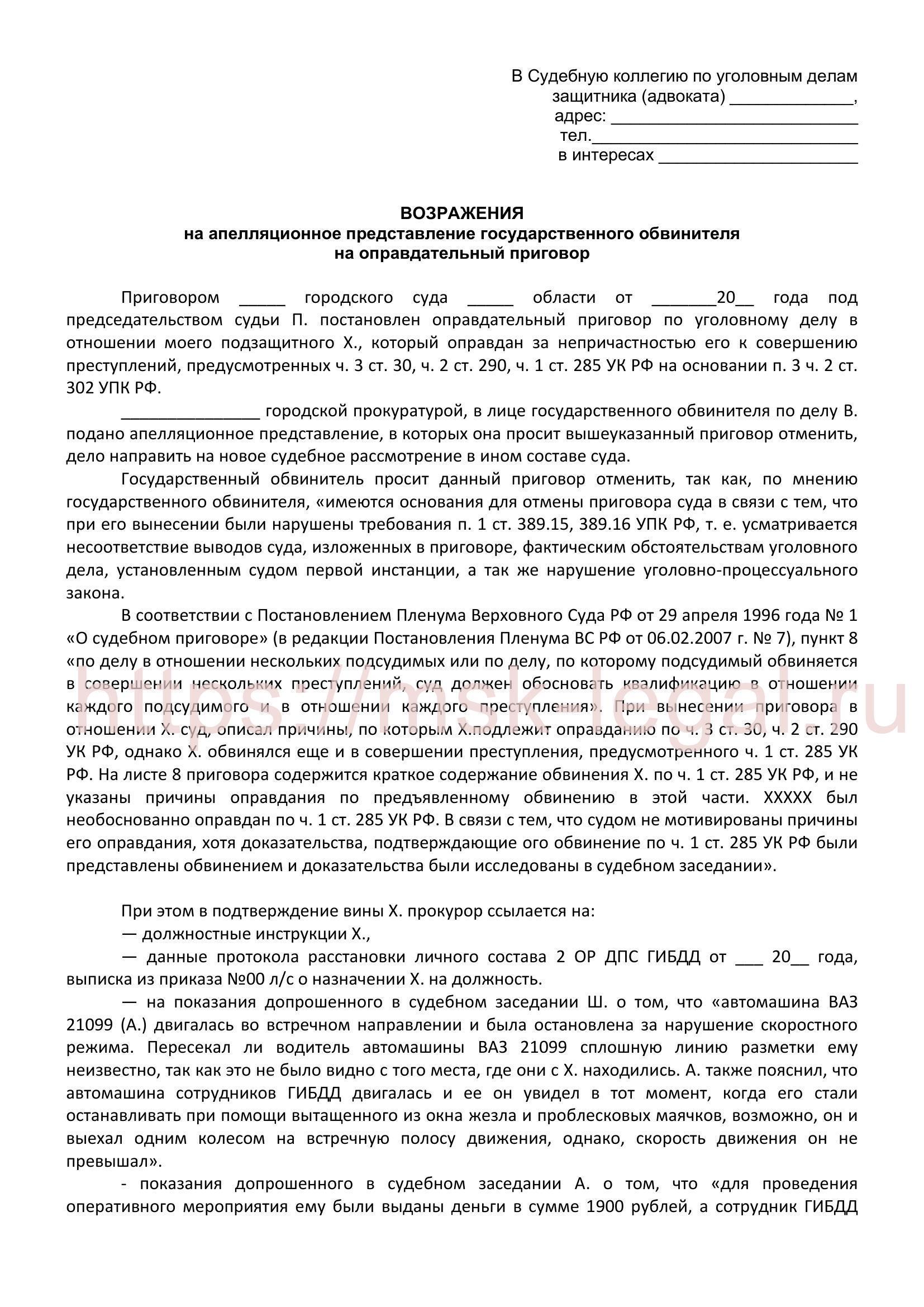 Возражения на кассационное представление гособвинителя на оправдательный приговор по ст. 285, 290 УК РФ