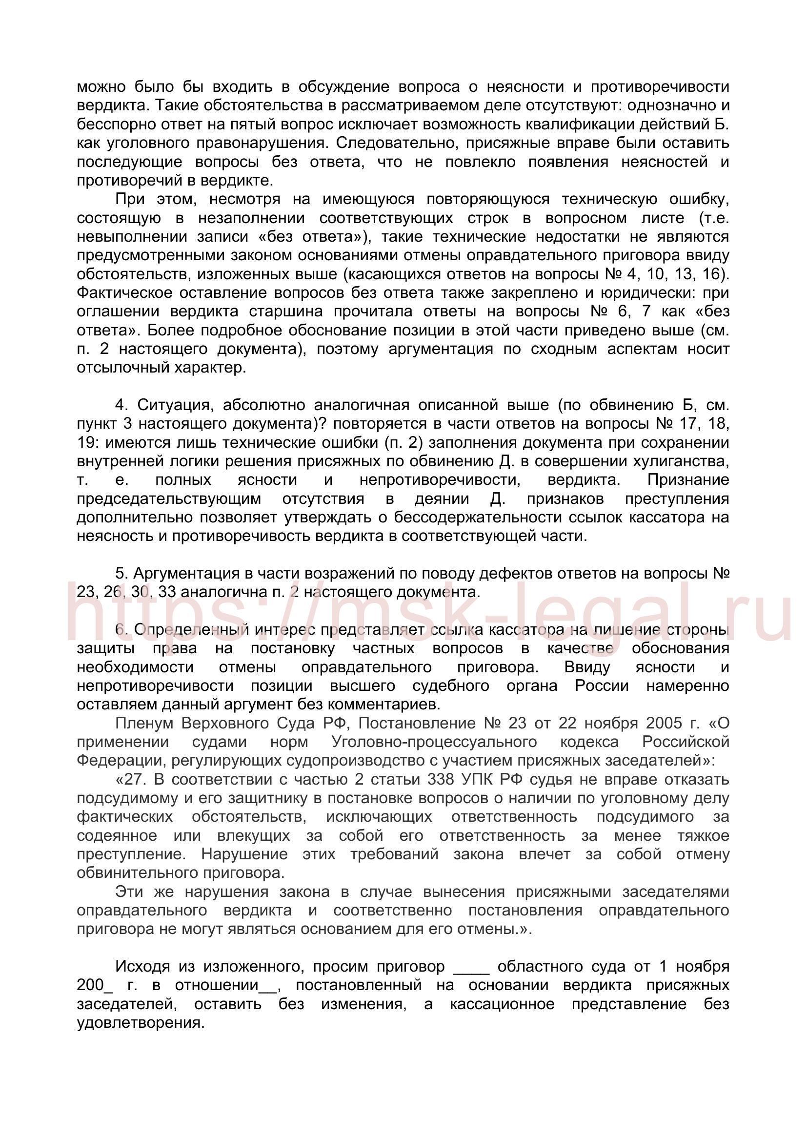 Возражения на кассационное представление гособвинителя об отмене оправдательного приговора