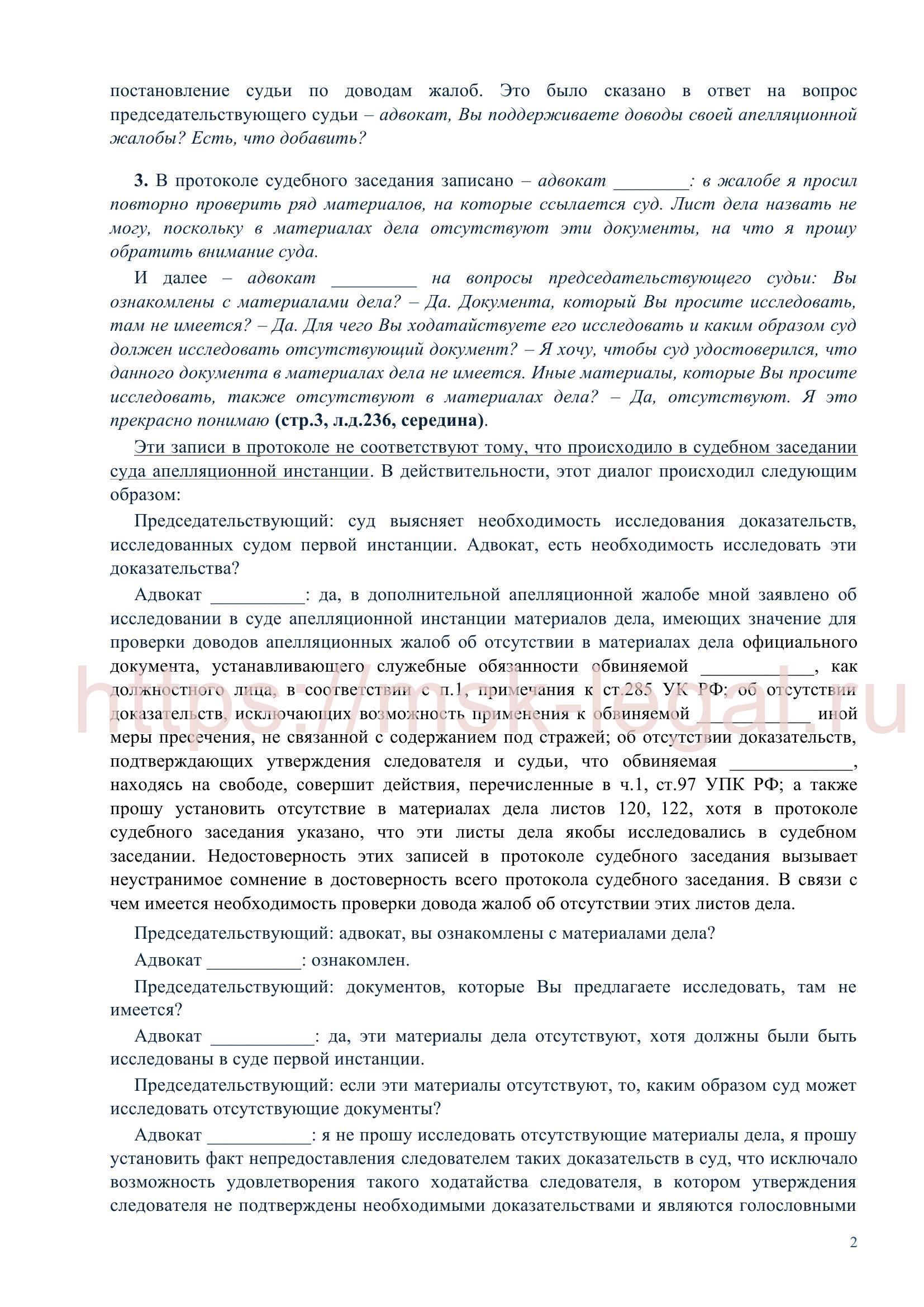 Замечания адвоката на протокол заседания апелляционного суда